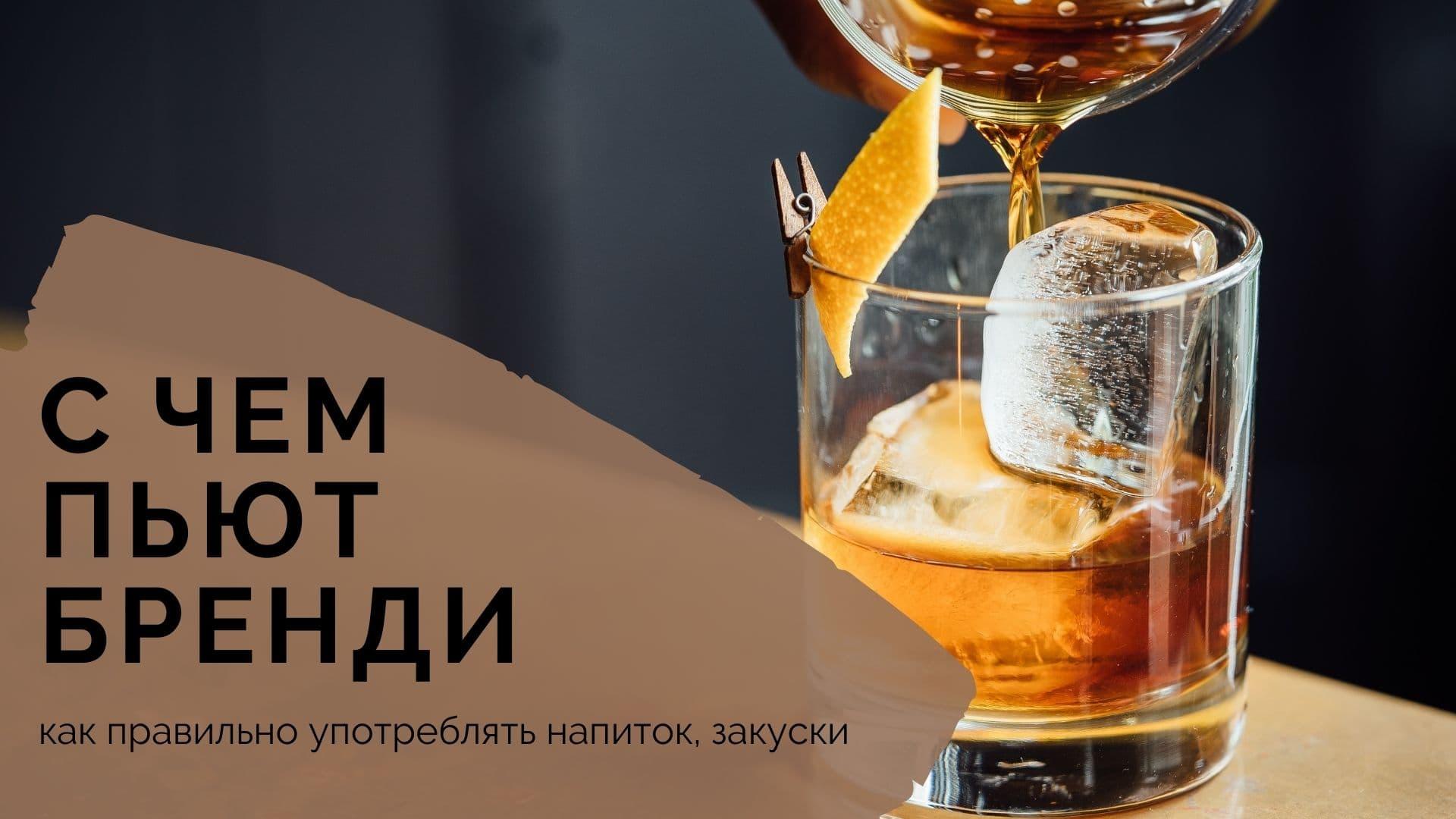С чем пьют бренди: как правильно употреблять напиток, закуски