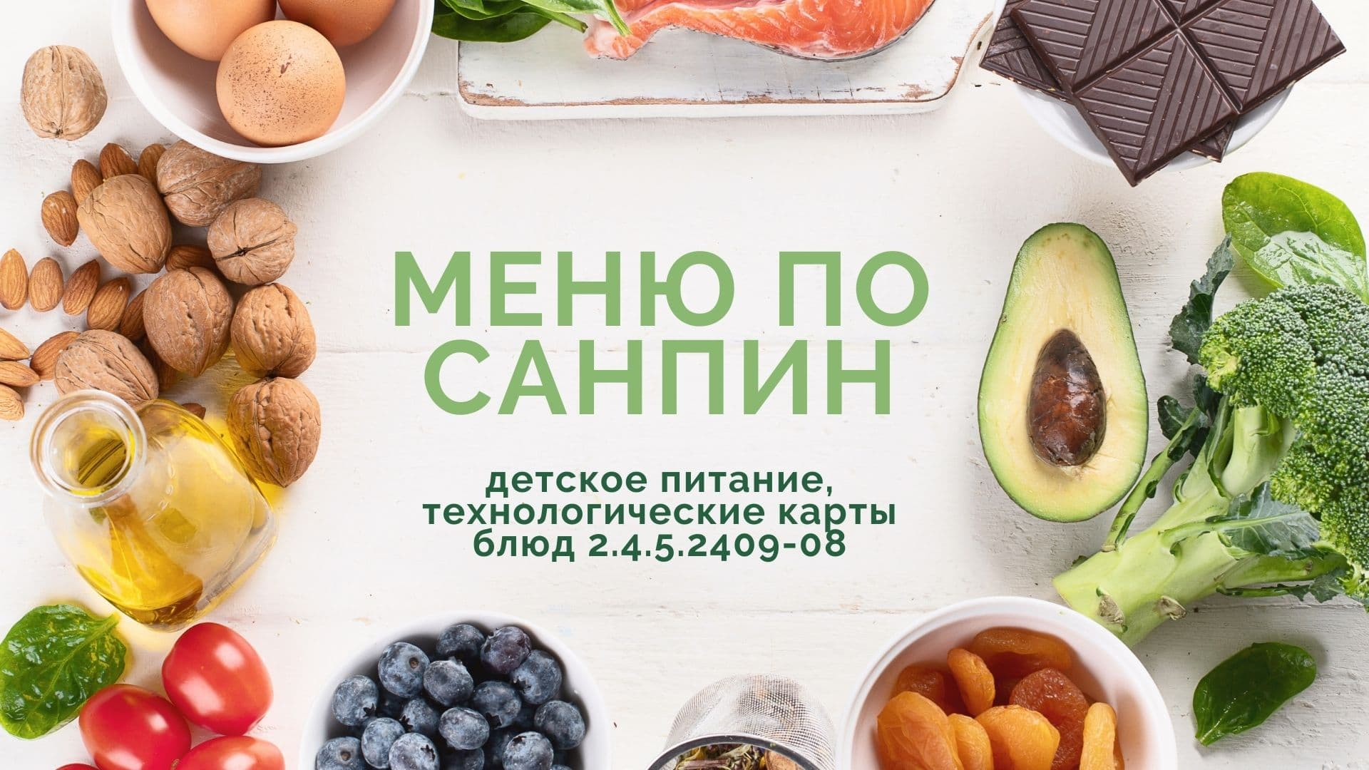 Меню по СанПин: детское питание, технологические карты блюд 2.4.5.2409-08