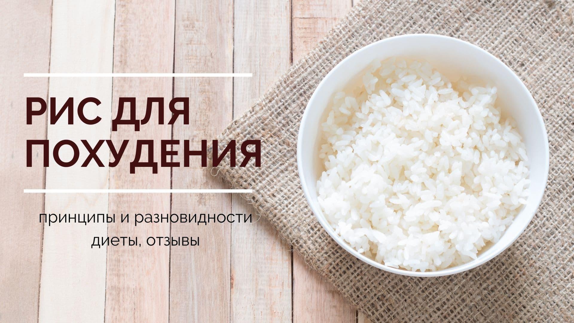 Рис для похудения: принципы и разновидности диеты, отзывы