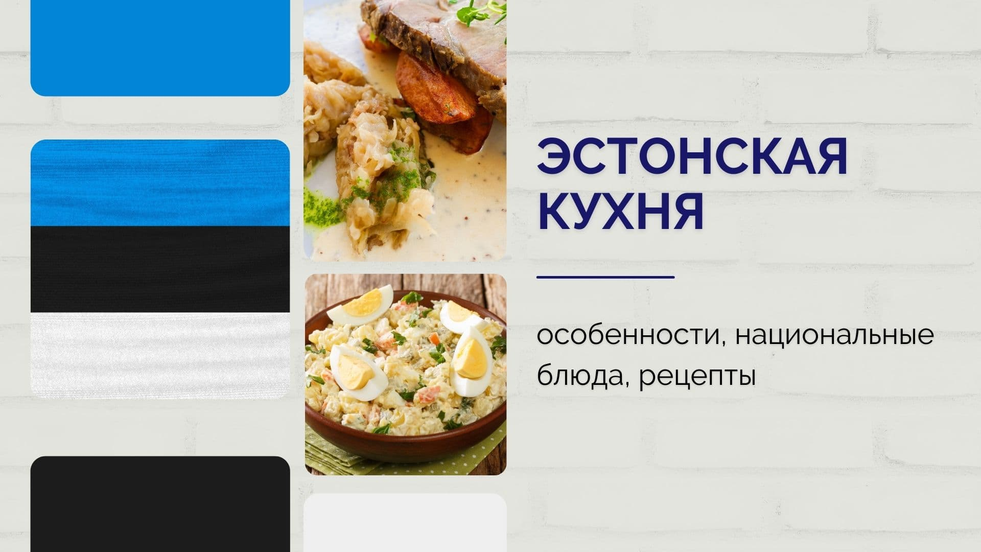 Эстонская кухня: особенности, национальные блюда, рецепты