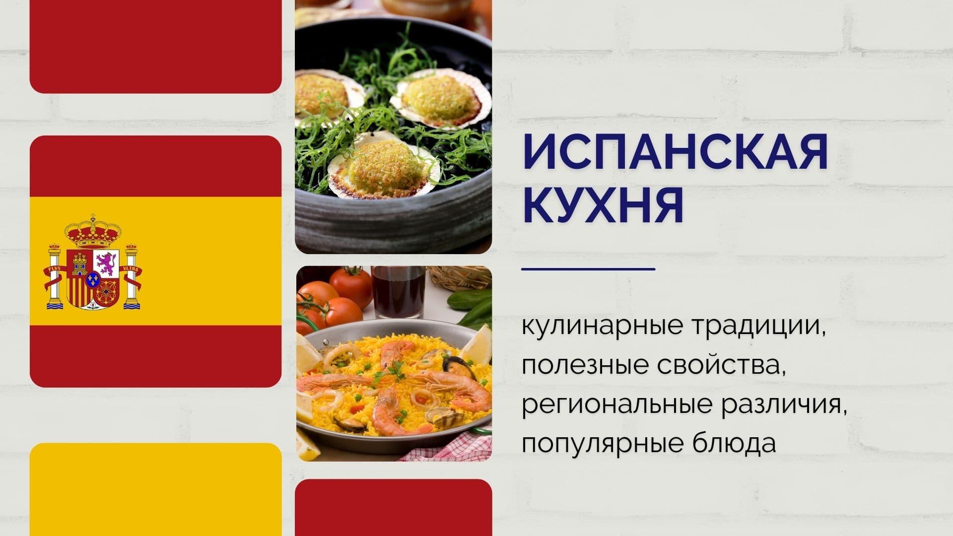 Испанская кухня: кулинарные традиции, полезные свойства, региональные различия, популярные блюда