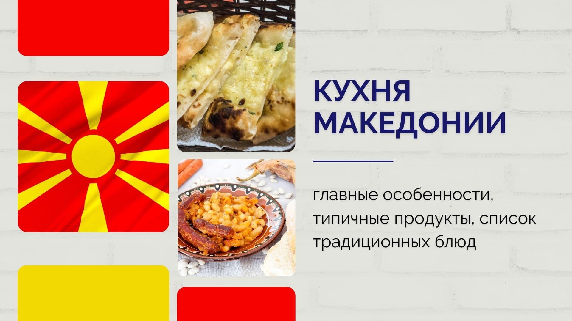 Кухня Македонии: главные особенности, типичные продукты, список традиционных блюд