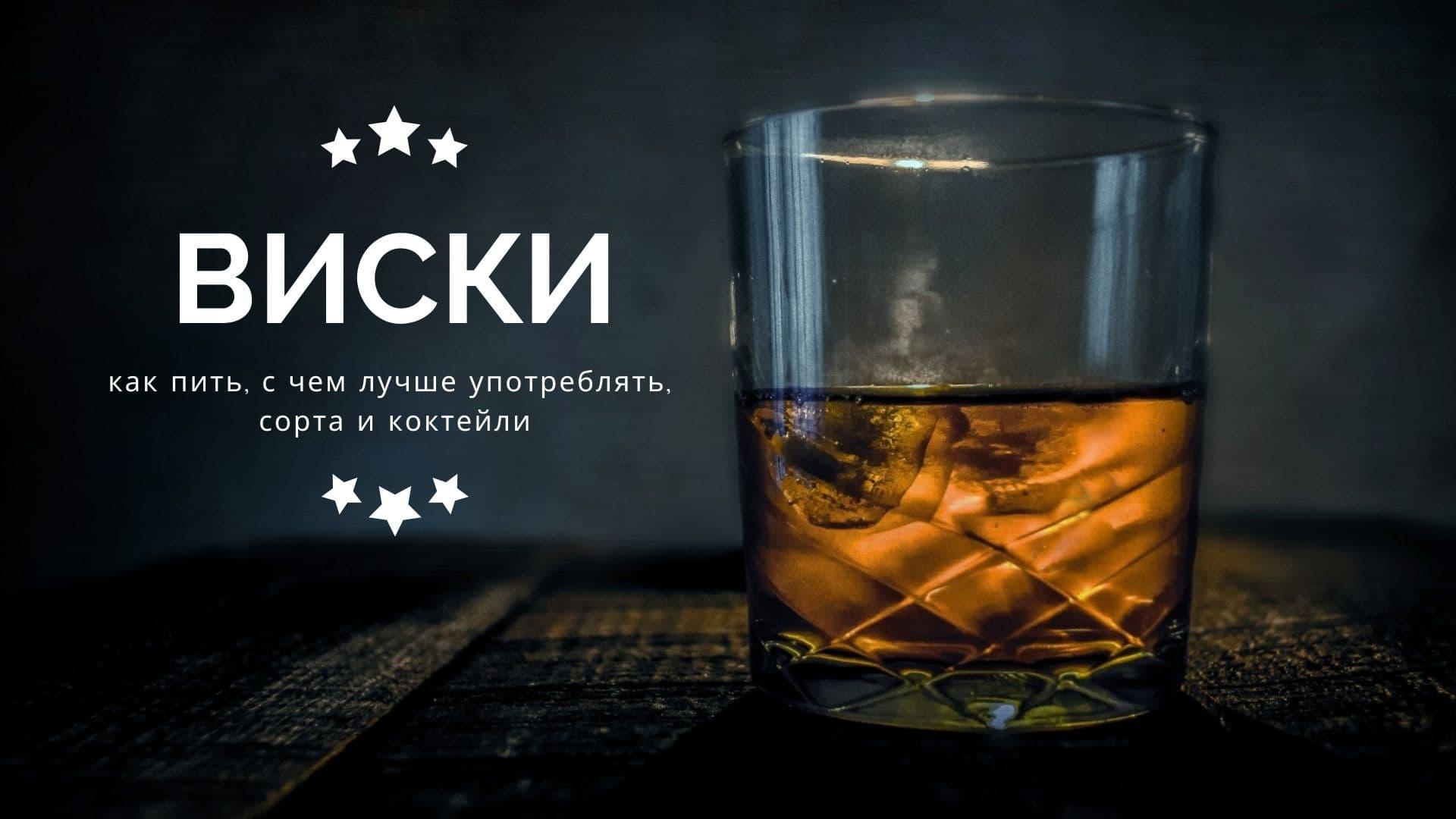 Виски: как пить, с чем лучше употреблять, сорта и коктейли