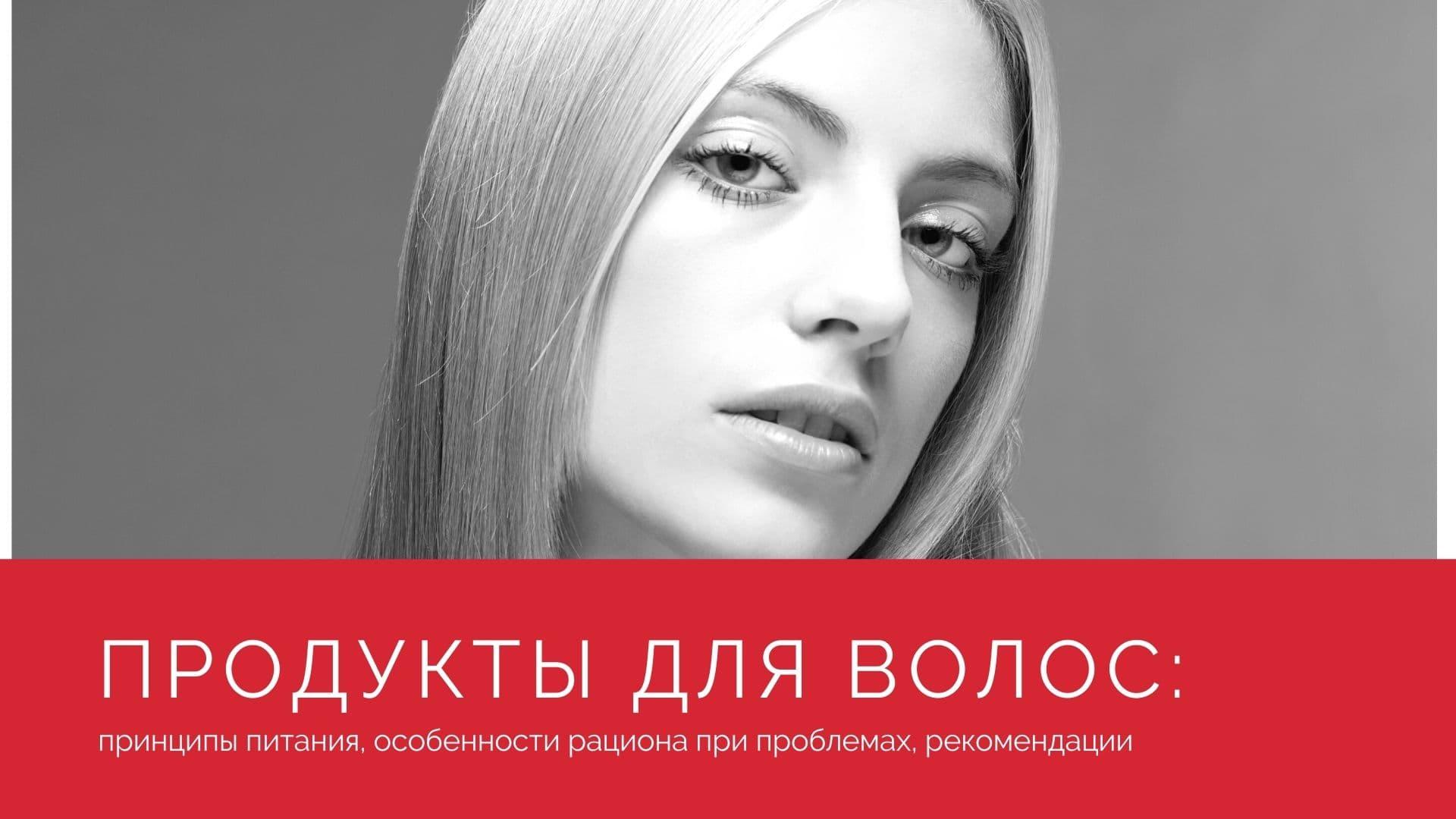 Продукты для волос: принципы питания, особенности рациона при проблемах, рекомендации