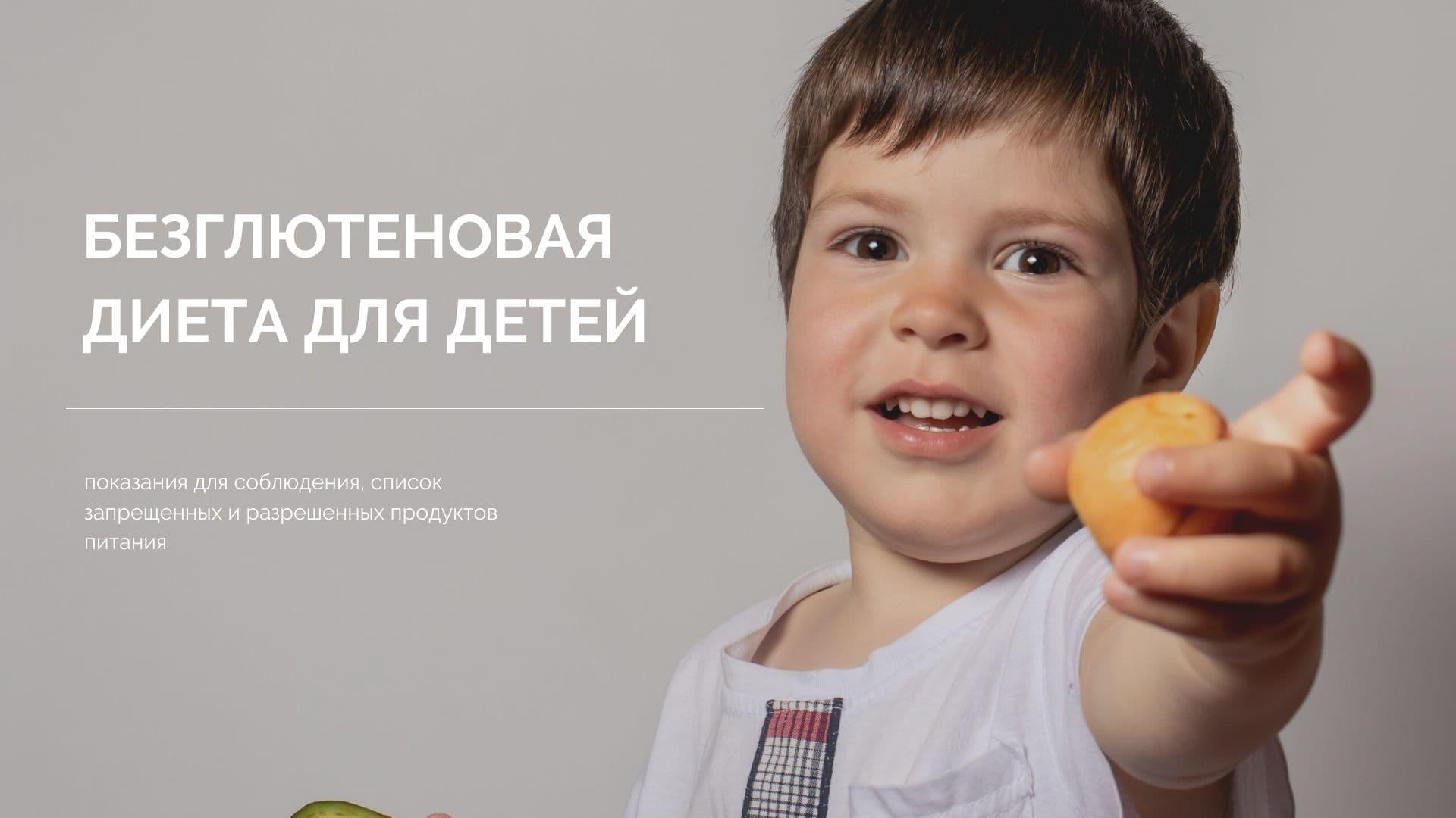 Безглютеновая диета для детей: показания для соблюдения, список запрещенных и разрешенных продуктов питания