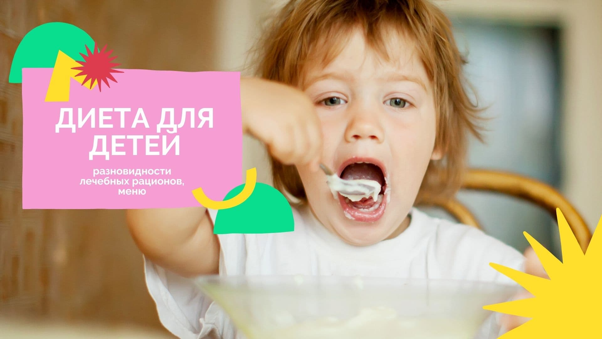 Диета для детей: разновидности лечебных рационов, меню