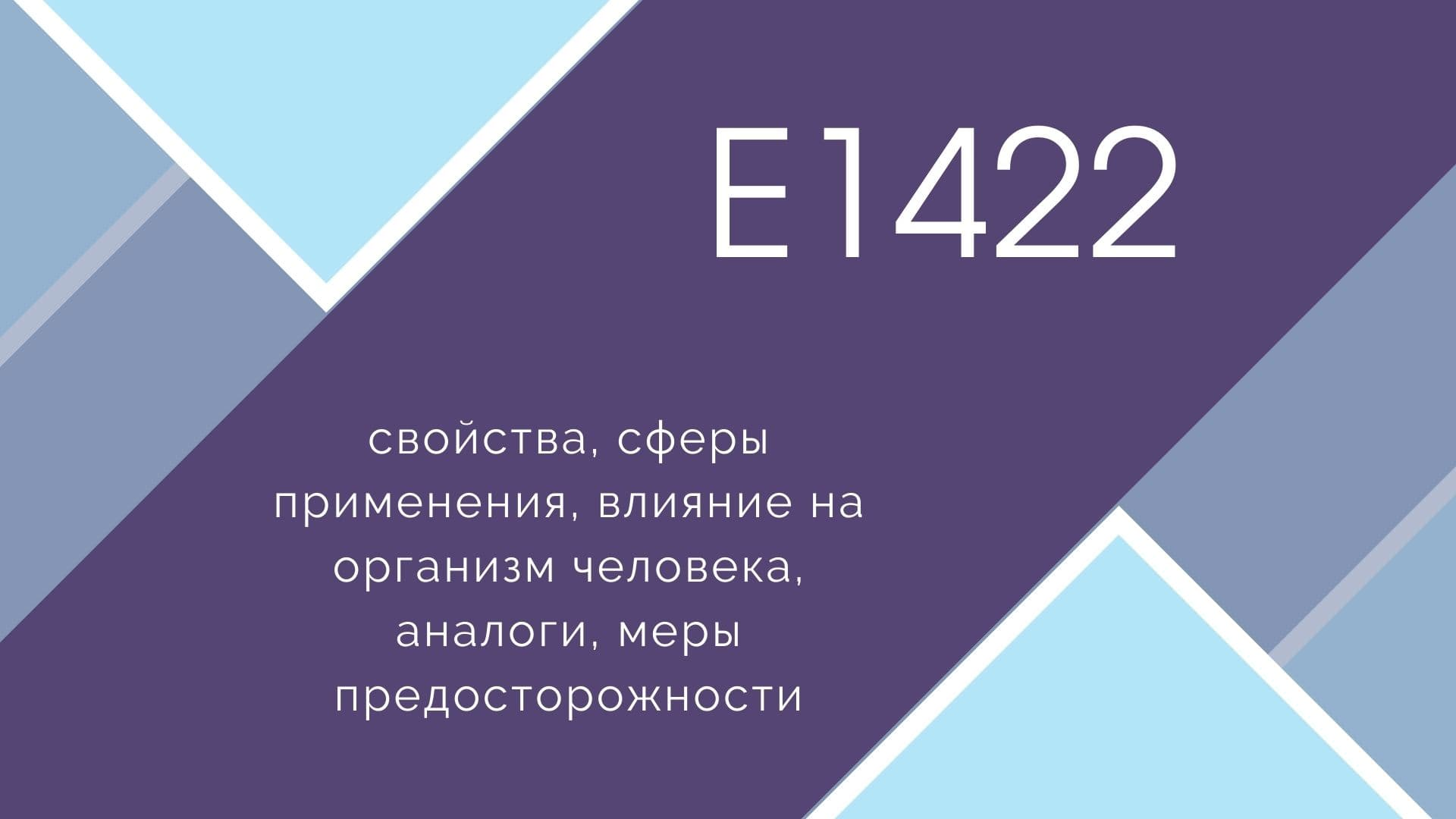 Е1422: свойства, сферы применения, влияние на организм человека, аналоги, меры предосторожности