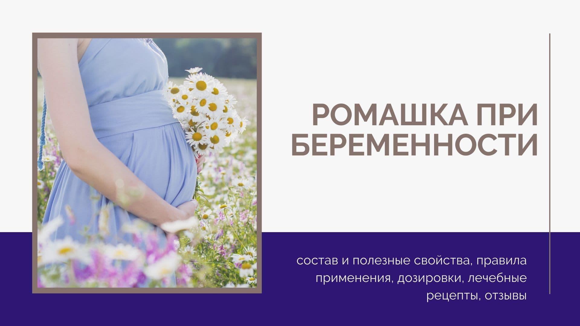 Ромашка при беременности: состав и полезные свойства, правила применения, дозировки, лечебные рецепты, отзывы