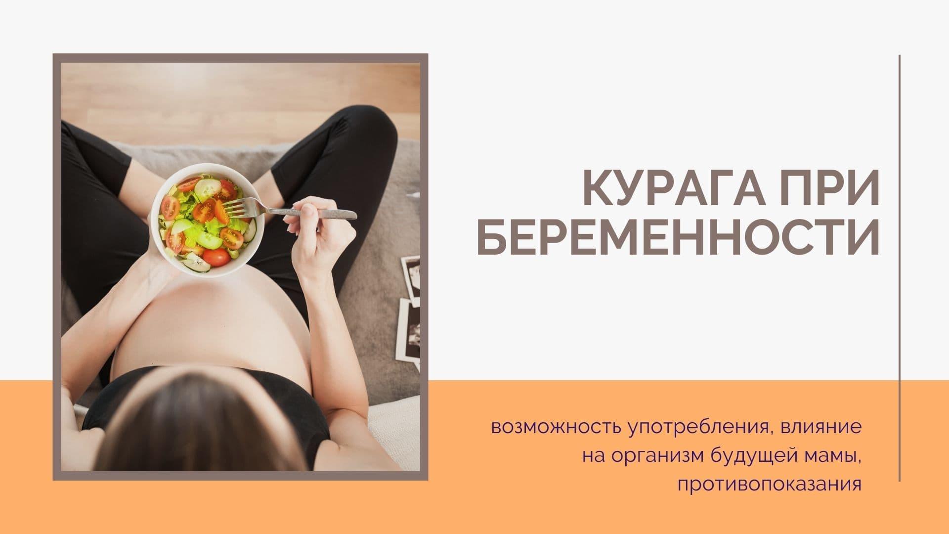 Курага при беременности: возможность употребления, влияние на организм будущей мамы, противопоказания