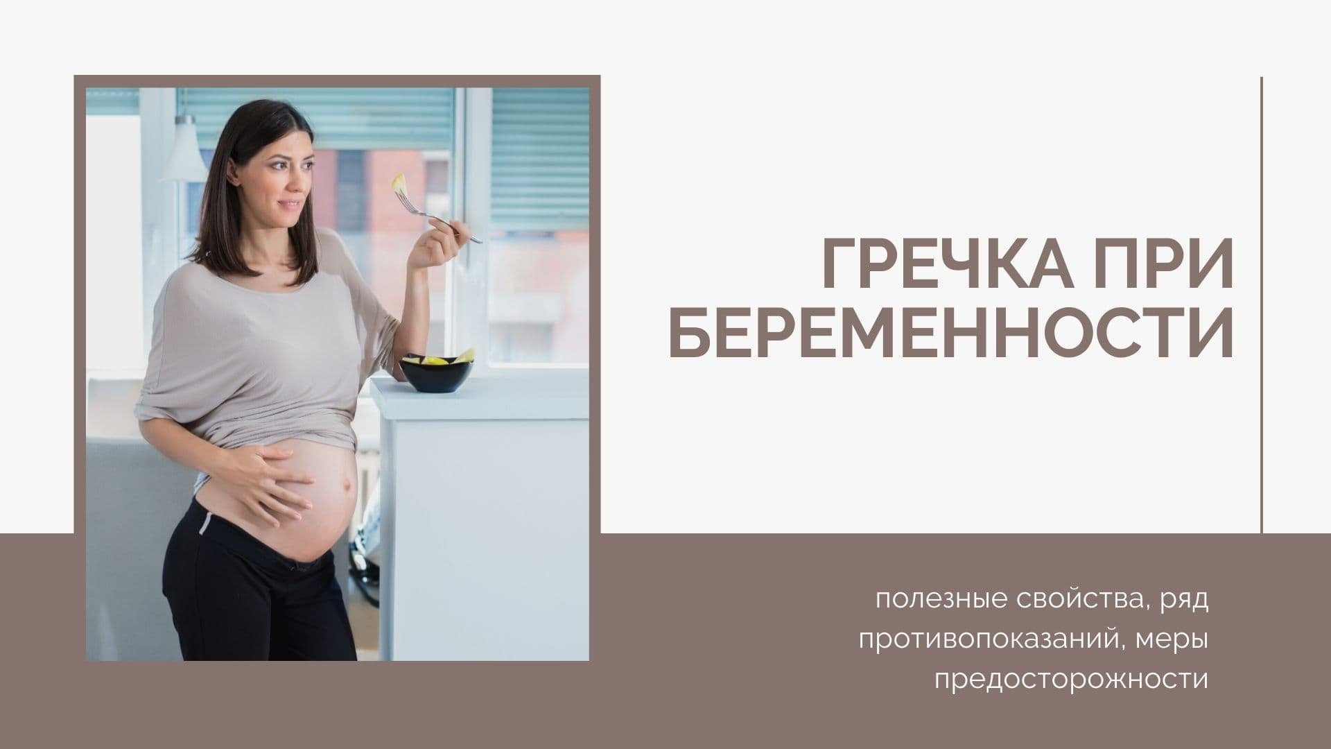 Гречка при беременности: полезные свойства, ряд противопоказаний, меры предосторожности