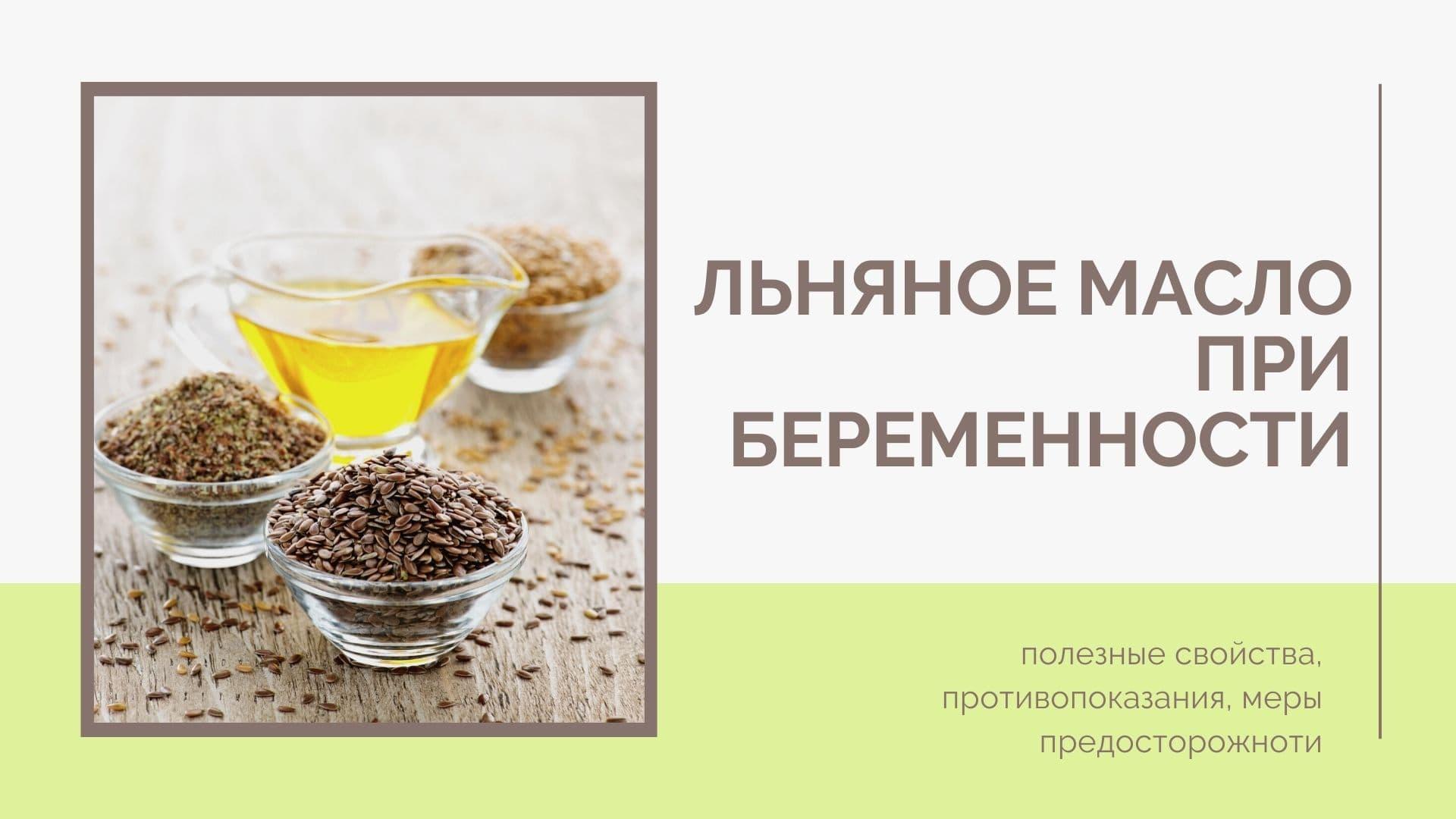 Льняное масло при беременности: полезные свойства, противопоказания, меры предосторожноти
