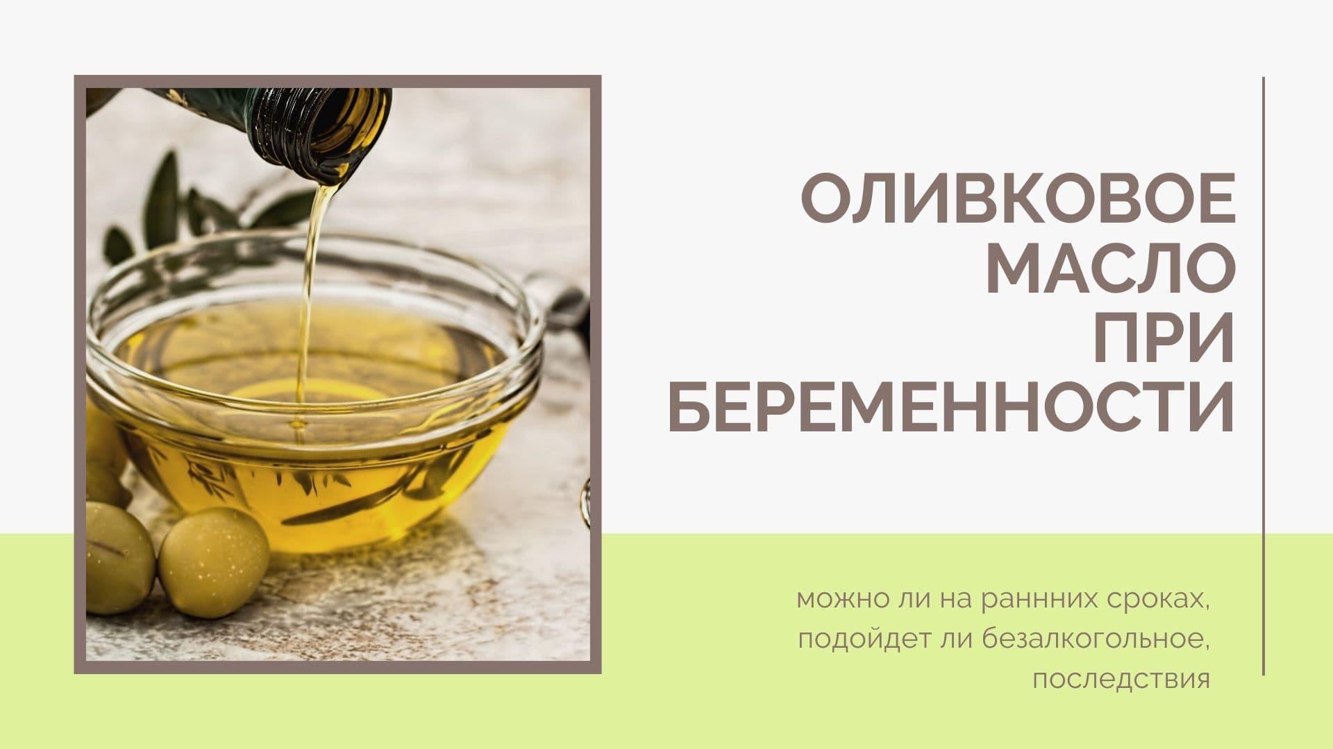 Оливковое масло при беременности: полезные свойства, противопоказания, меры предосторожности