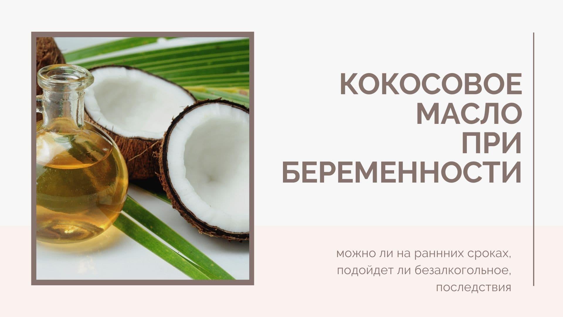 Кокосовое масло при беременности: описание и состав, области и способы применения, меры предосторожности