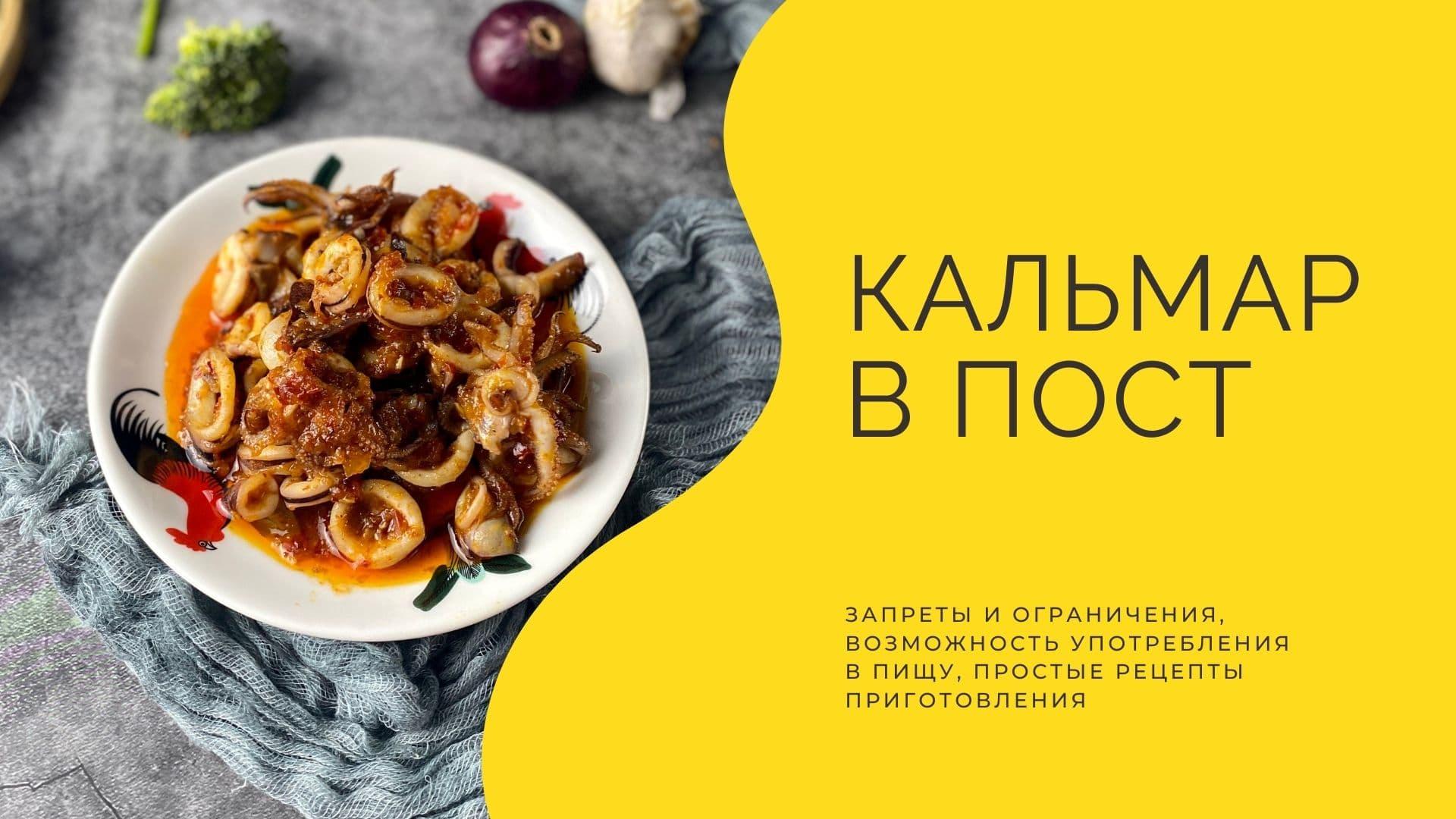 Кальмар в Пост: запреты и ограничения, возможность употребления в пищу, простые рецепты приготовления