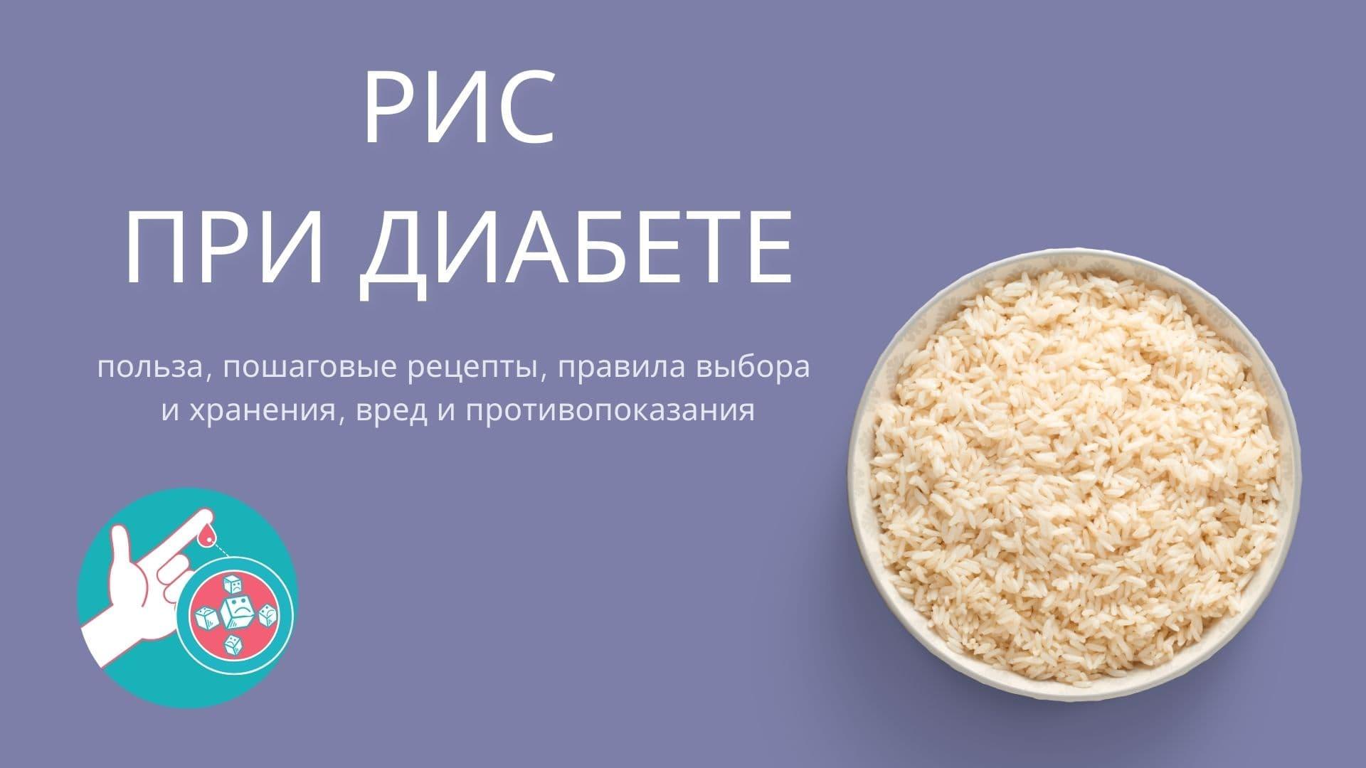 Рис при диабете: польза, пошаговые рецепты, правила выбора и хранения, вред и противопоказания