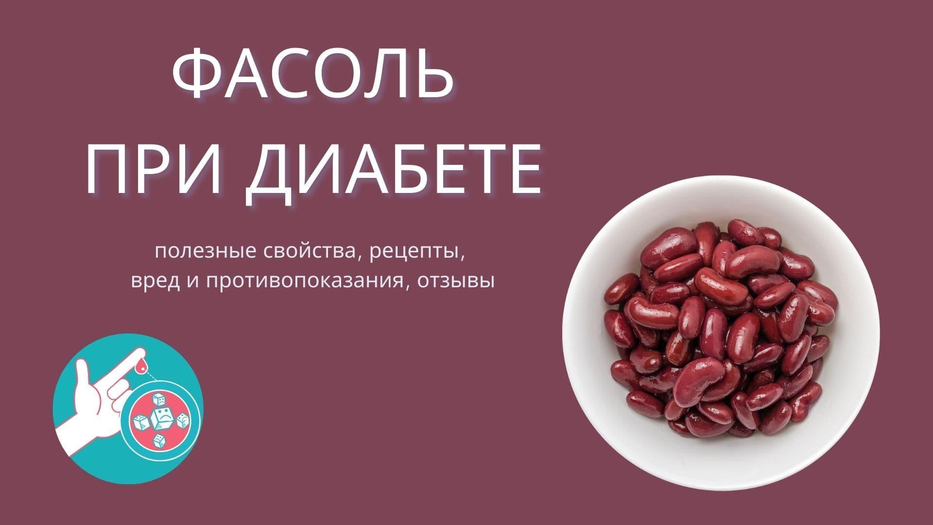 Фасоль при диабете: полезные свойства, рецепты, вред и противопоказания, отзывы