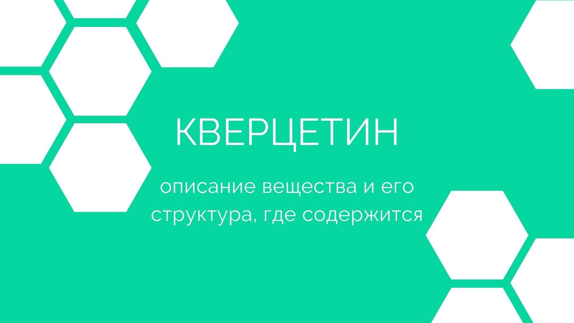 Кверцетин: описание вещества и его структура, где содержится