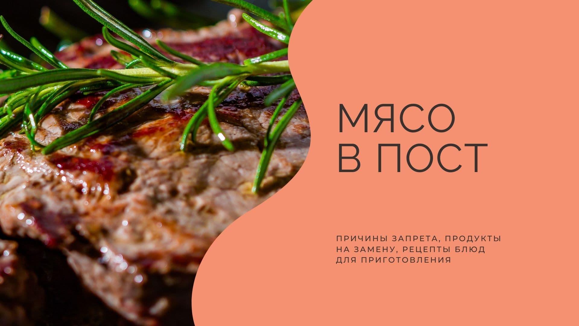 Мясо в Пост: причины запрета, продукты на замену, рецепты блюд для приготовления
