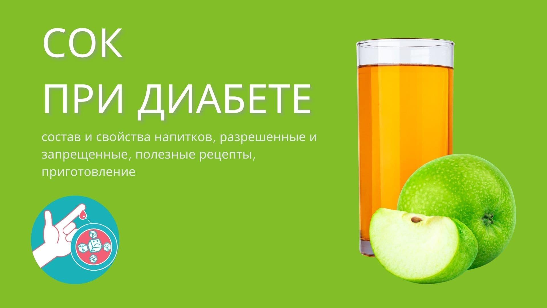 Сок при диабете: состав и свойства напитков, разрешенные и запрещенные, полезные рецепты, приготовление