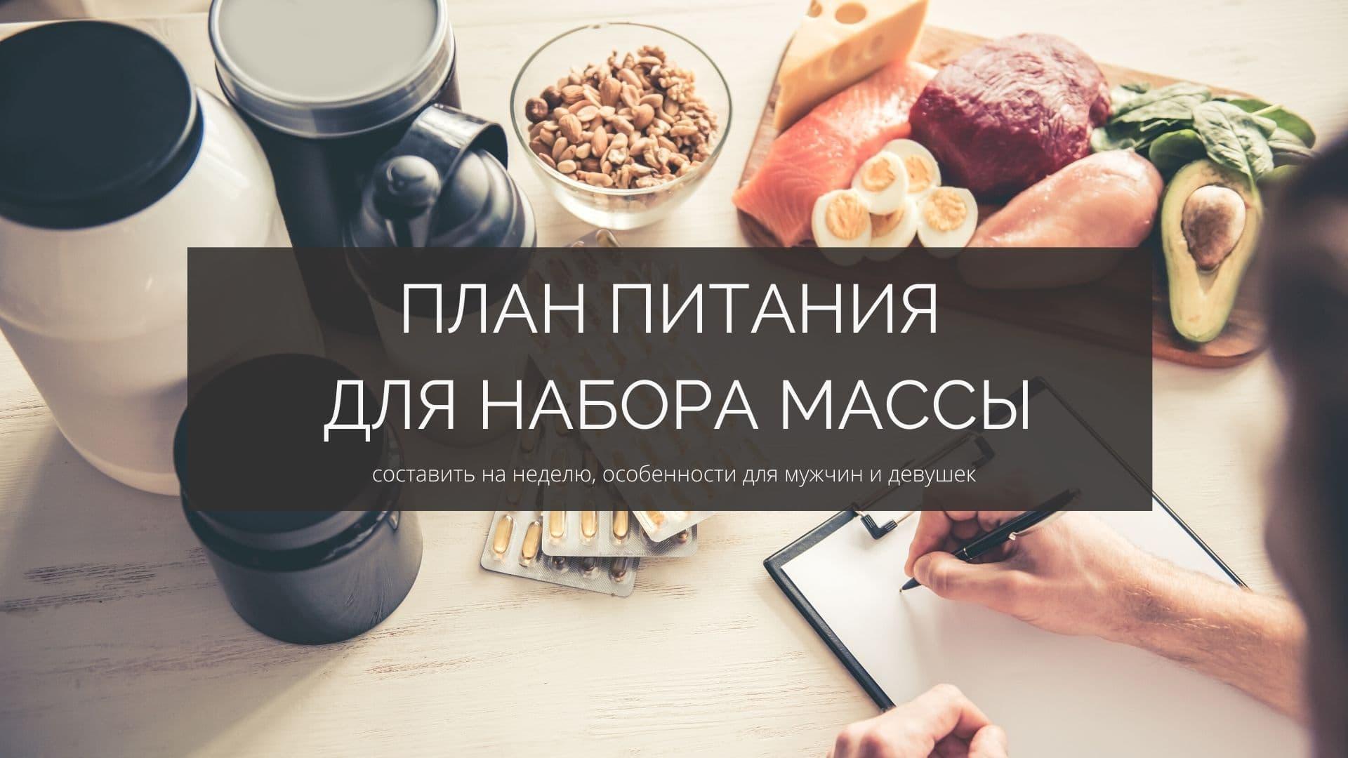 План питания для набора массы: составить на неделю, особенности для мужчин и девушек