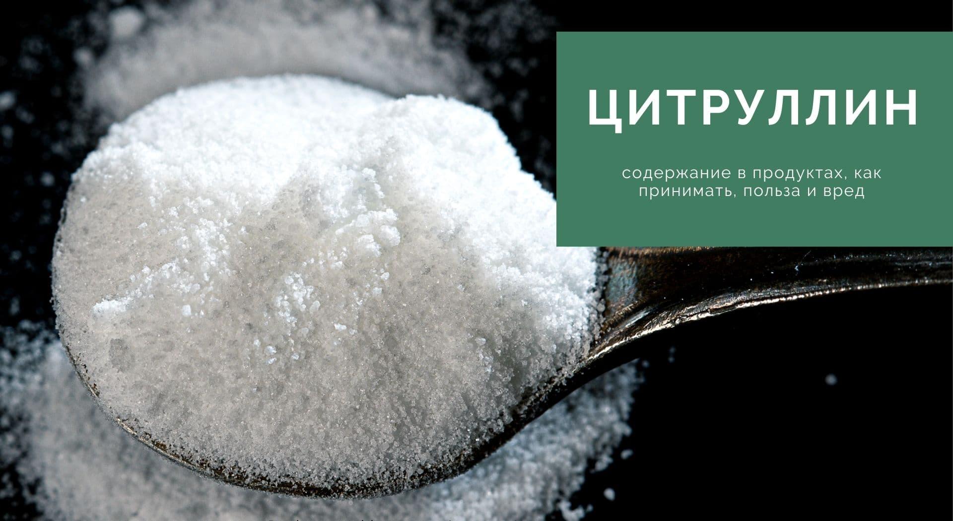 Цитруллин: содержание в продуктах, как принимать, польза и вред