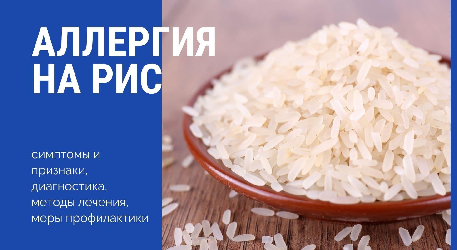 Аллергия на рис: симптомы и признаки, диагностика, методы лечения, меры профилактики