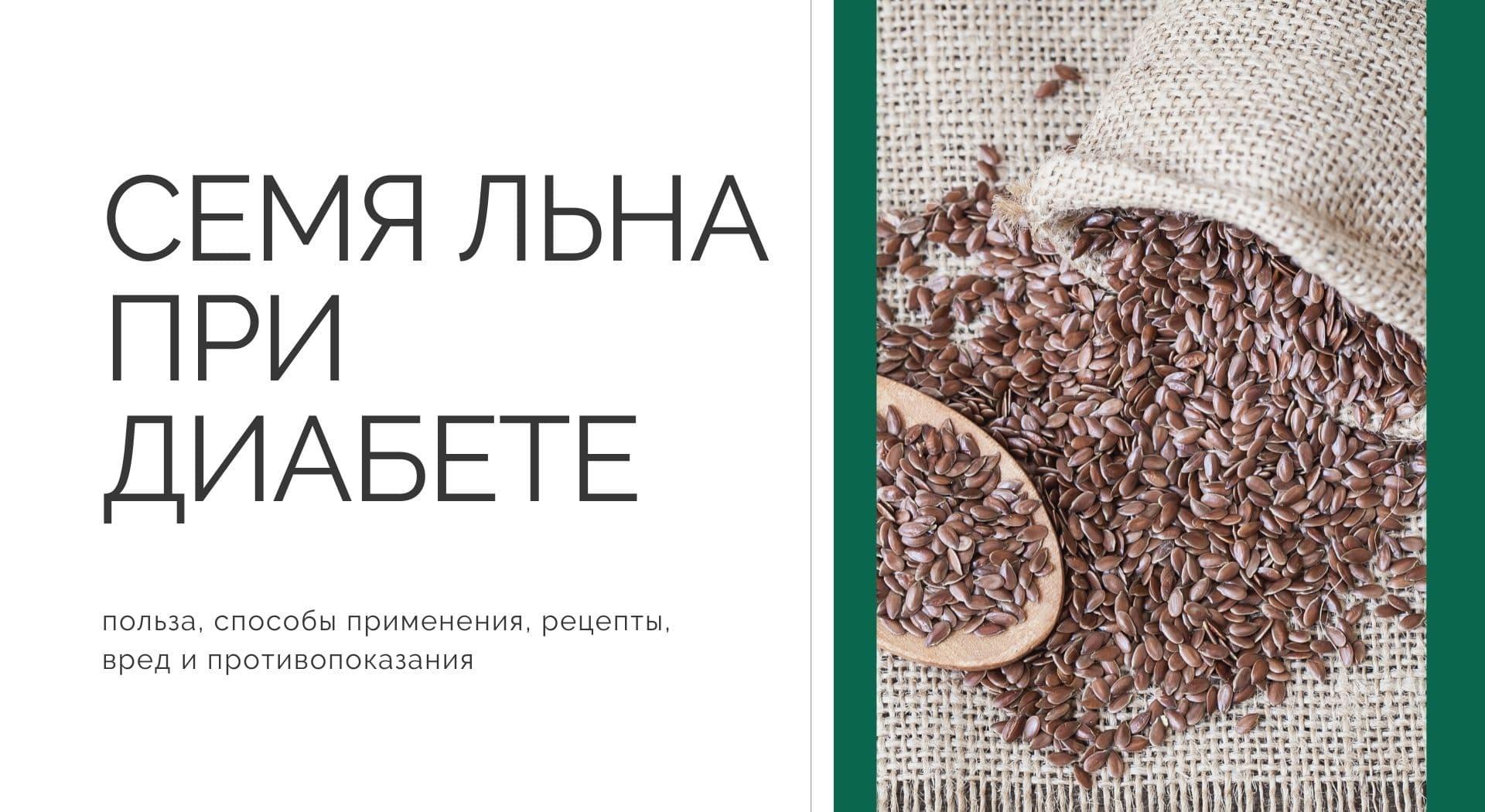 Семя льна при диабете: польза, способы применения, рецепты, вред и противопоказания