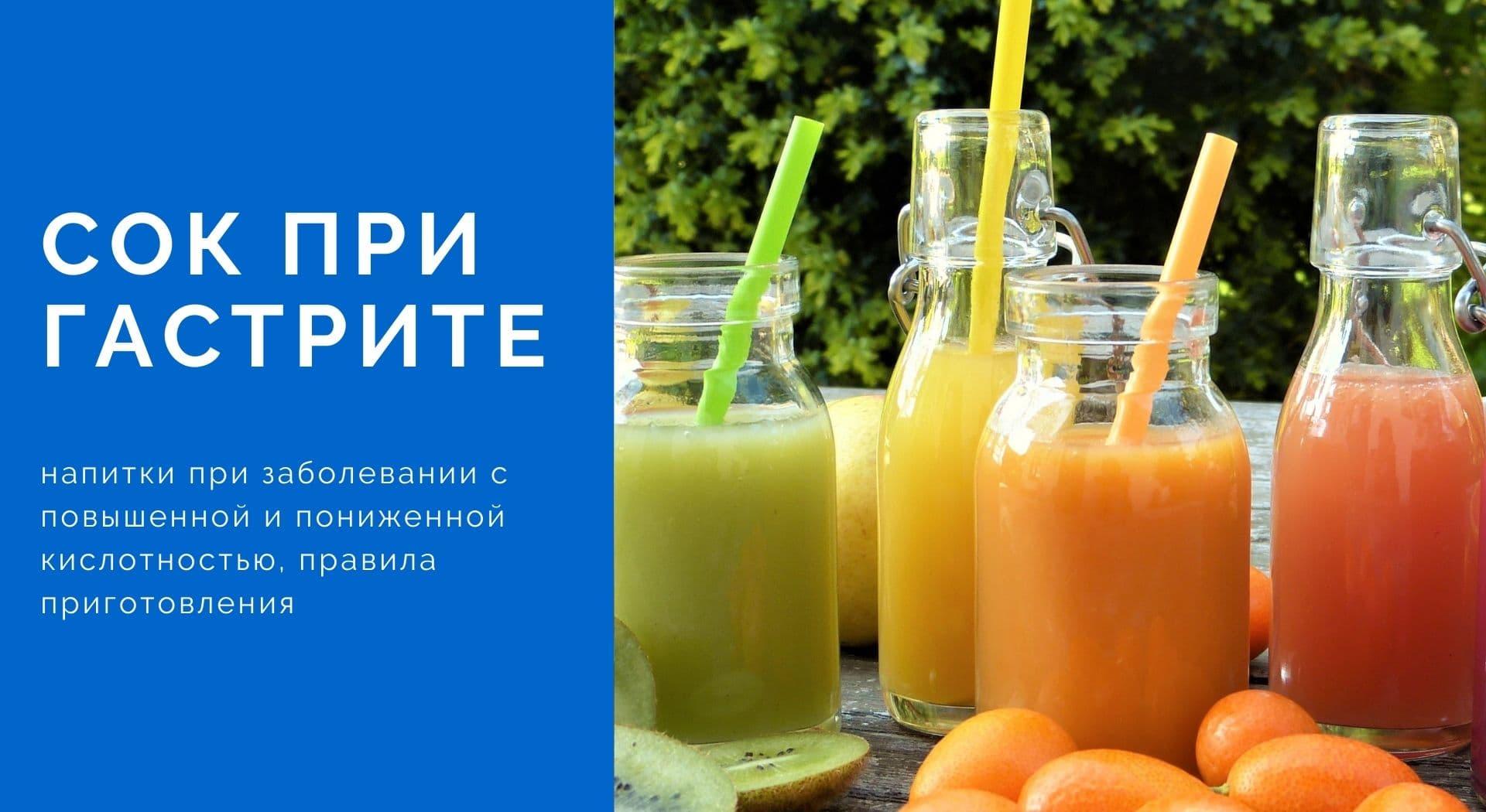 Сок при гастрите: напитки при заболевании с повышенной и пониженной кислотностью, правила приготовления