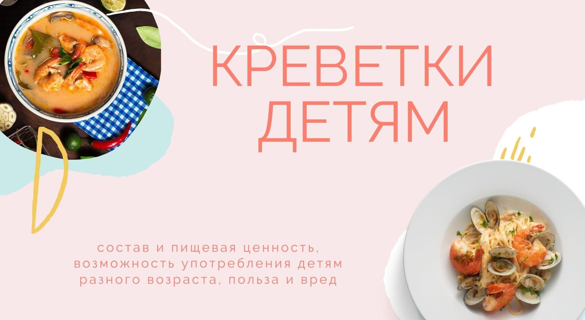 Креветки детям: состав и пищевая ценность, возможность употребления детям разного возраста, польза и вред