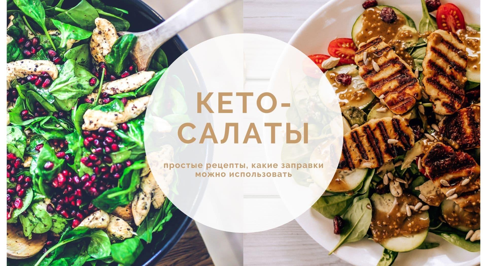 Кето-салаты: простые рецепты, какие заправки можно использовать