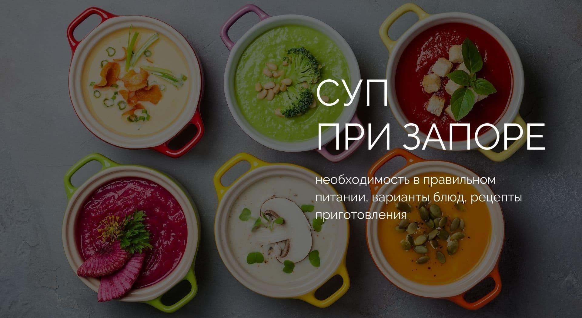 Суп при запоре: необходимость в правильном питании, варианты блюд, рецепты приготовления