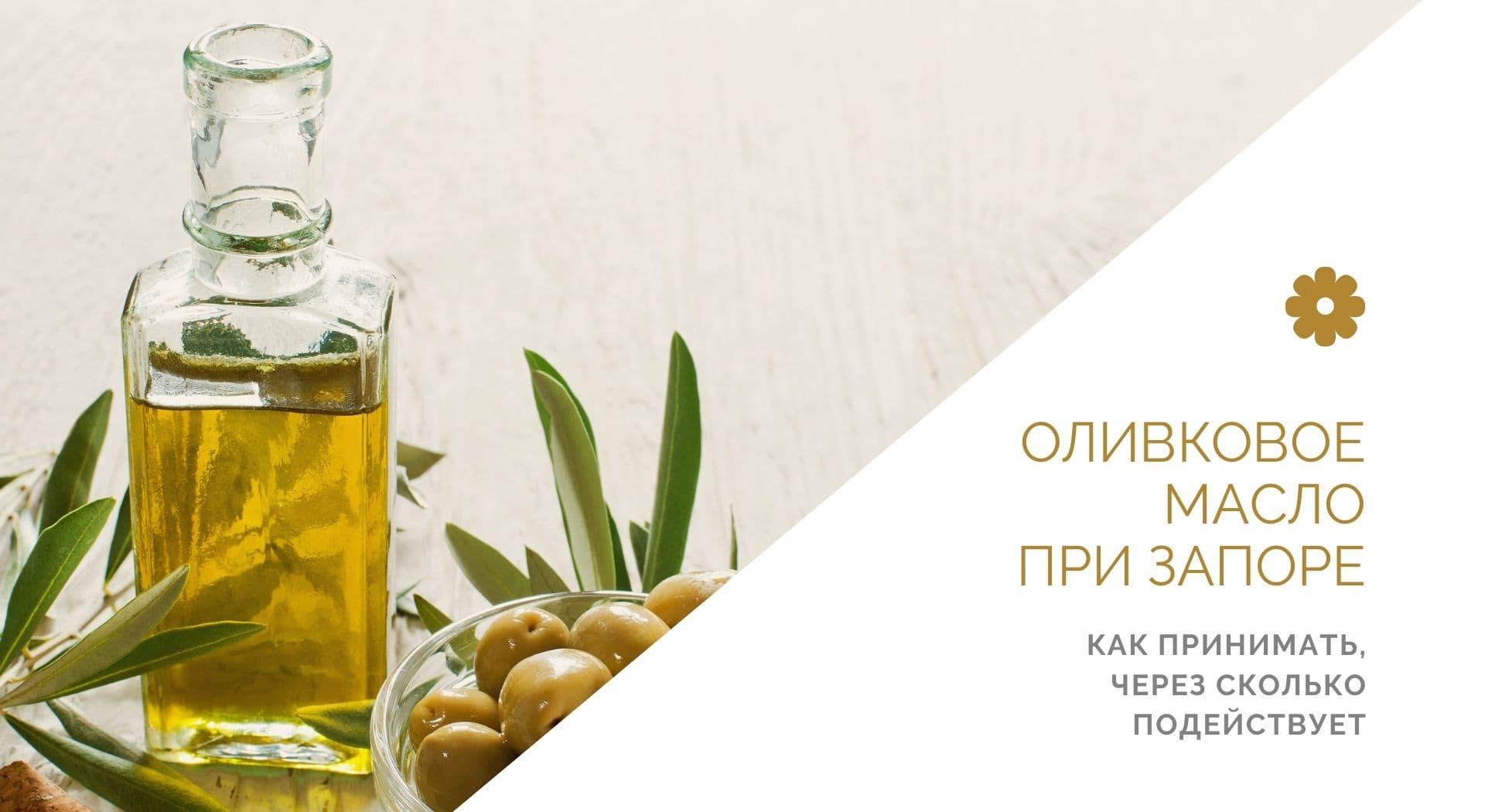 Оливковое масло при запоре: как принимать, через сколько подействует