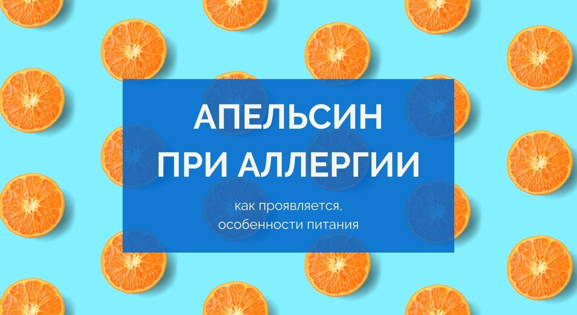 Апельсин при аллергии: как проявляется, особенности питания