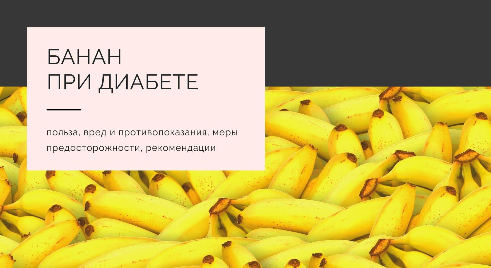 Банан при диабете: польза, вред и противопоказания, меры предосторожности, рекомендации
