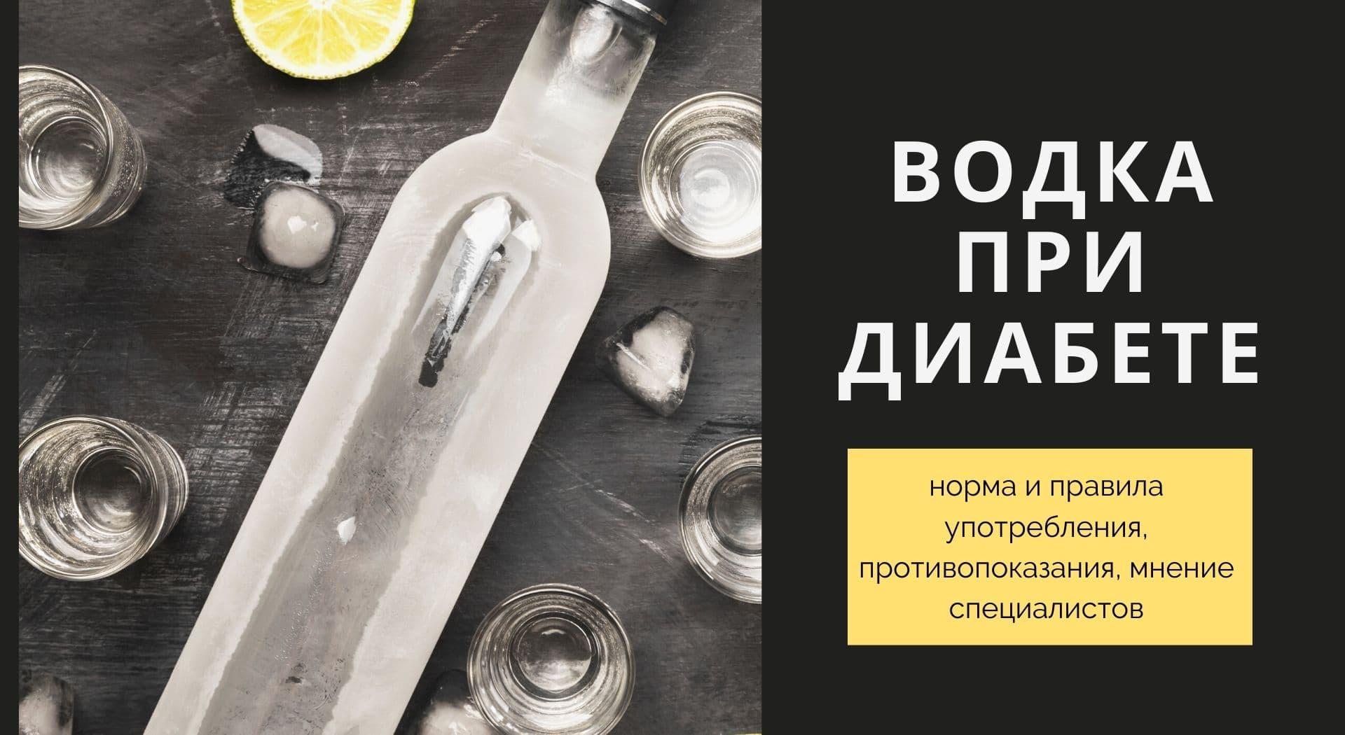 Водка при диабете: норма и правила употребления, противопоказания, мнение специалистов