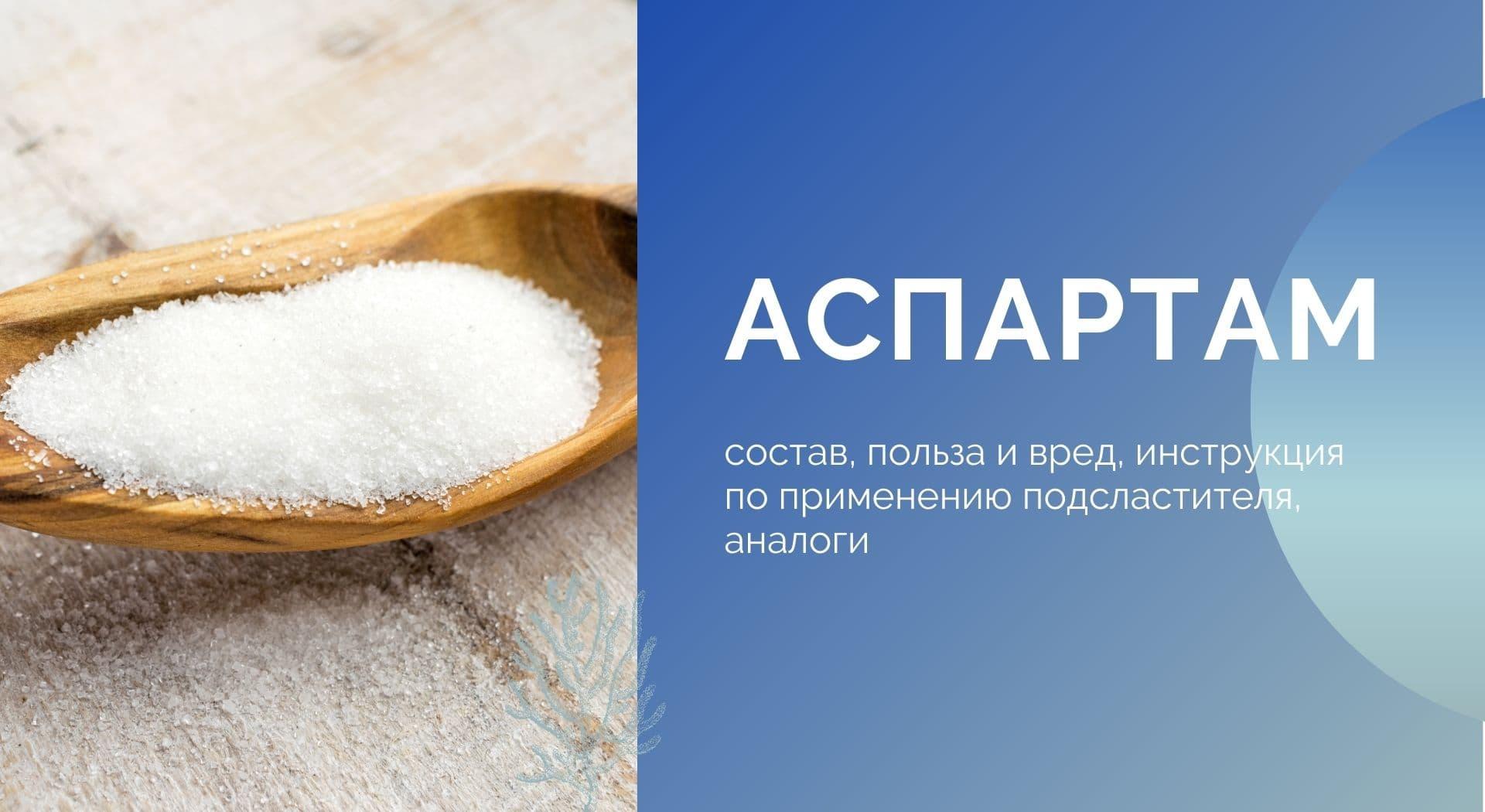 Аспартам: состав, польза и вред, инструкция по применению подсластителя, аналоги