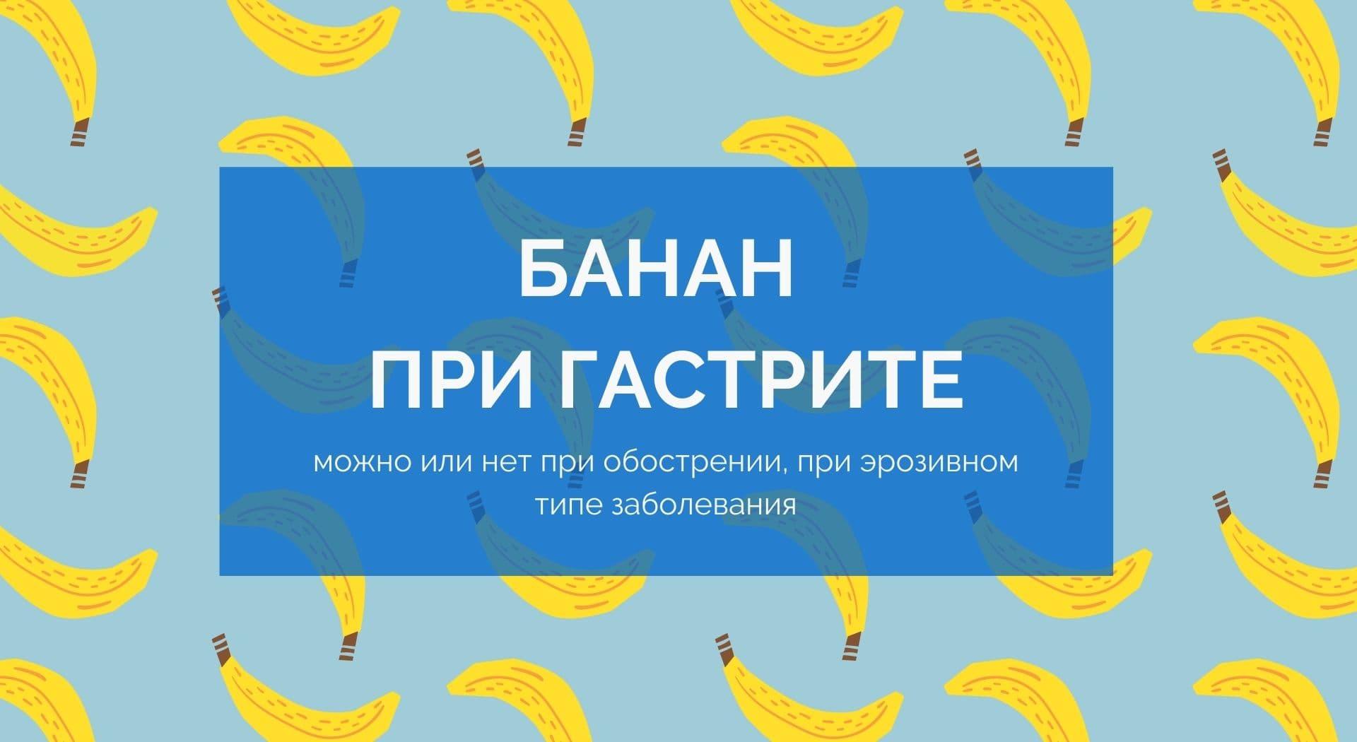 Банан при гастрите: можно или нет при обострении, при эрозивном типе заболевания