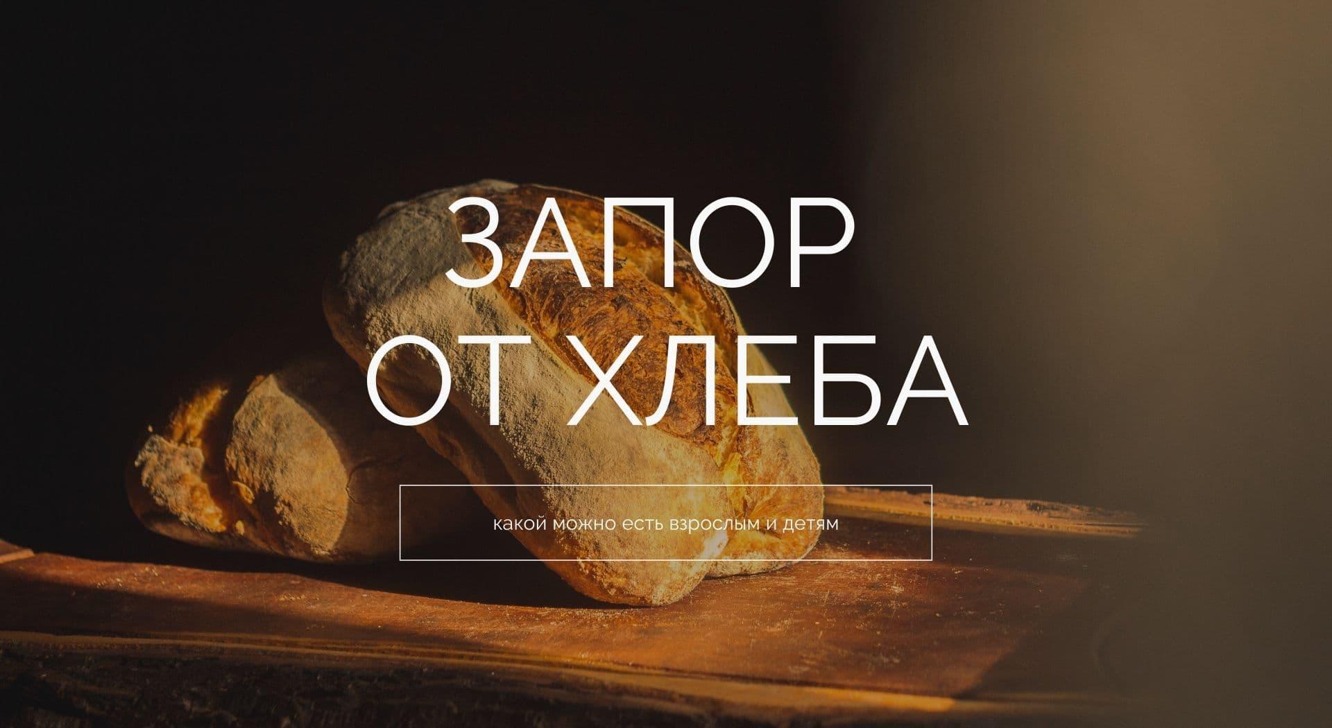 Запор от хлеба: какой можно есть взрослым и детям