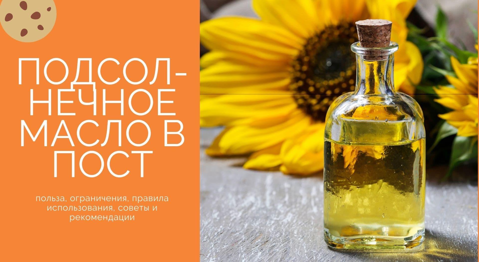 Подсолнечное масло в пост: польза, ограничения, правила использования, советы и рекомендации