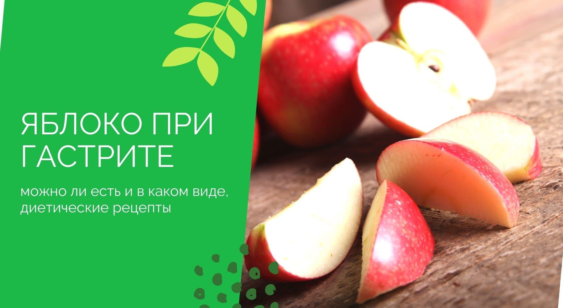 Яблоко при гастрите: можно ли есть и в каком виде, диетические рецепты