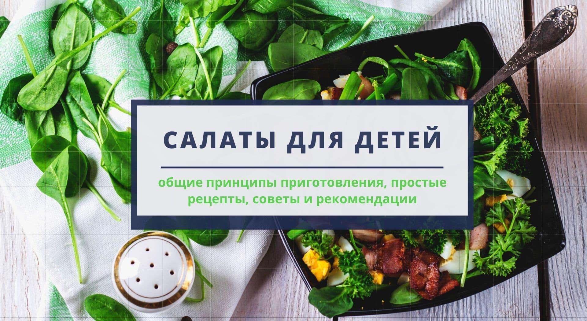 Салат для детей: общие принципы приготовления, простые рецепты, советы и рекомендации