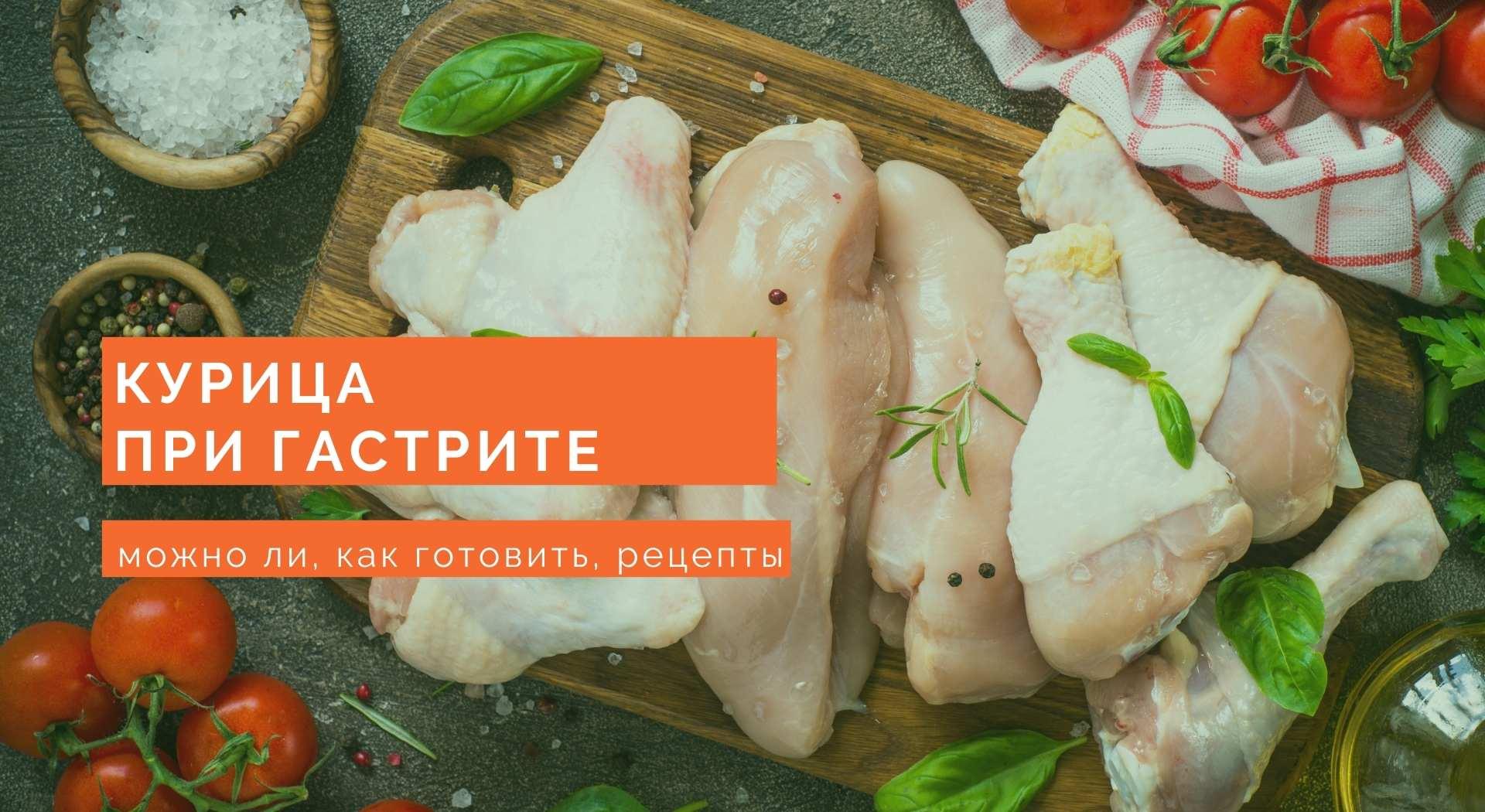Курица при гастрите: можно ли, как готовить, рецепты