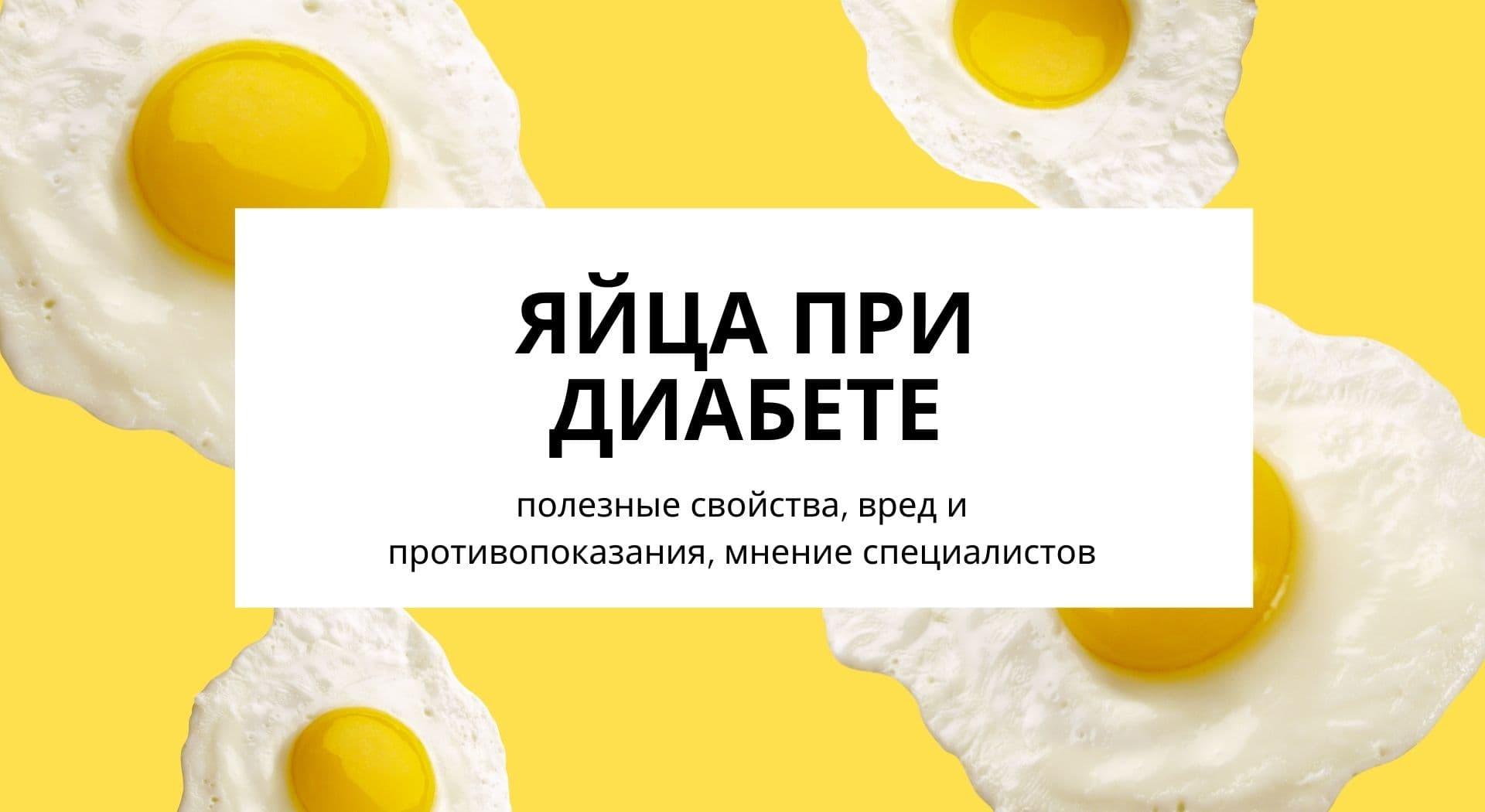 Яйца при диабете: полезные свойства, вред и противопоказания, мнение специалистов