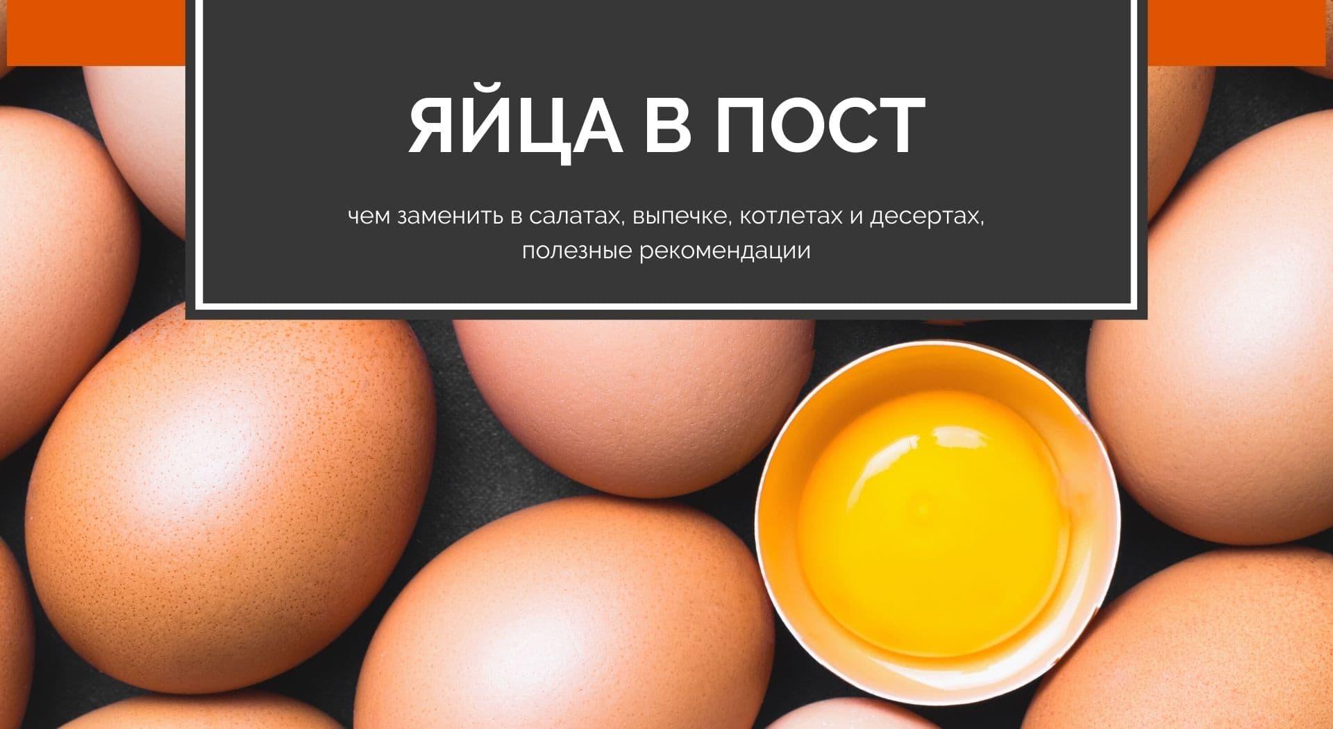 Яйца в пост: чем заменить в салатах, выпечке, котлетах и десертах, полезные рекомендации