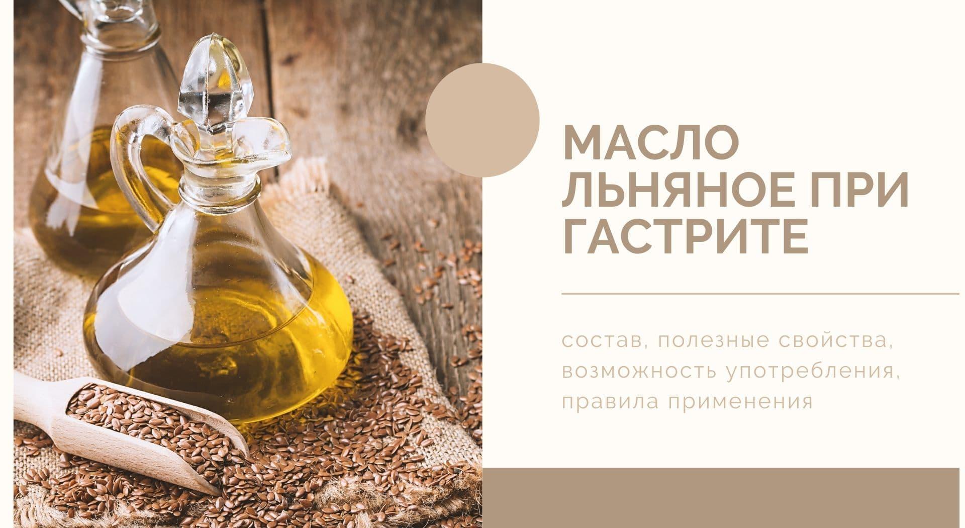 Льняное масло при гастрите: состав, полезные свойства, возможность употребления, правила применения