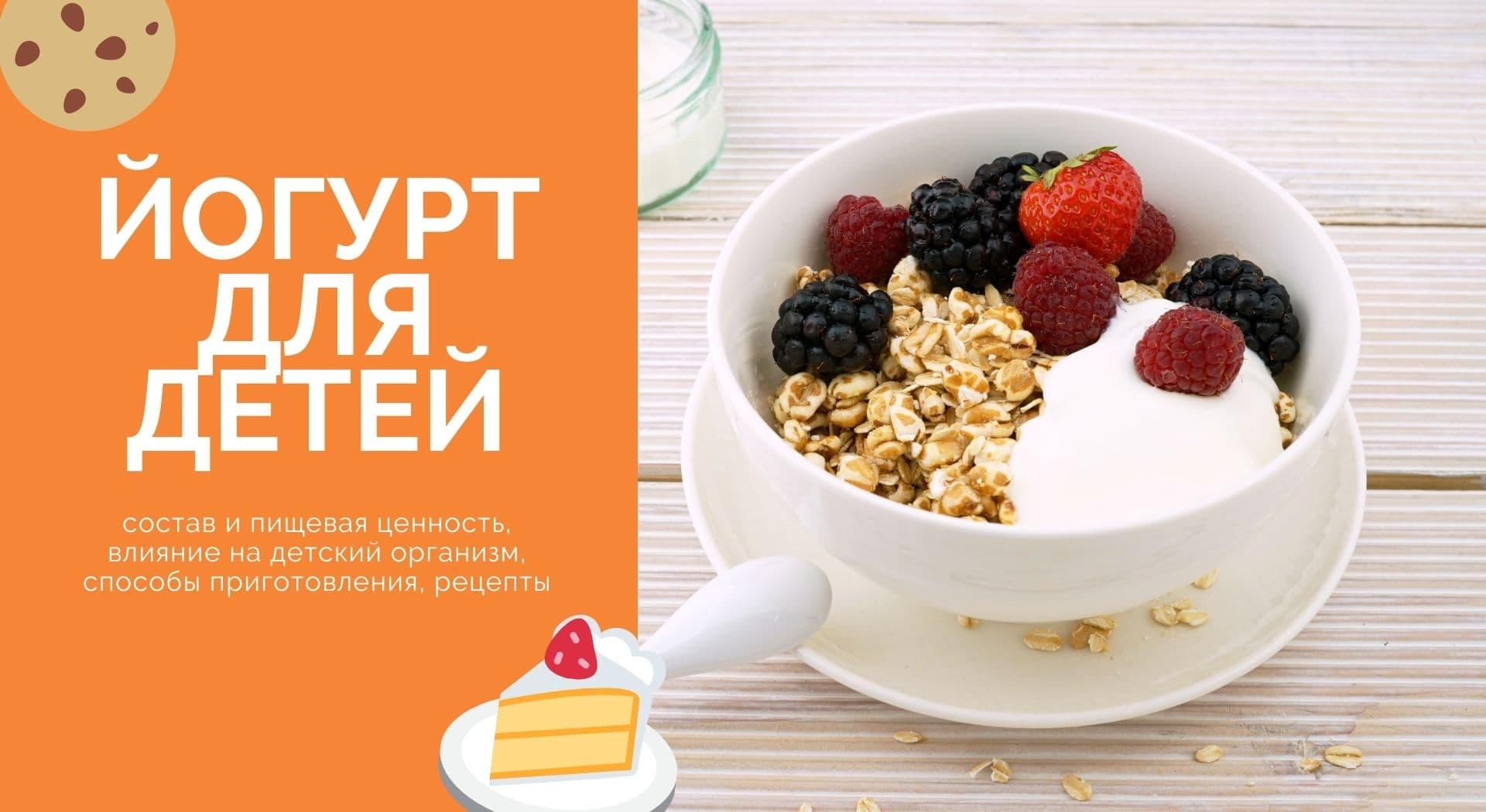 Йогурт для детей: состав и пищевая ценность, влияние на детский организм, способы приготовления, рецепты