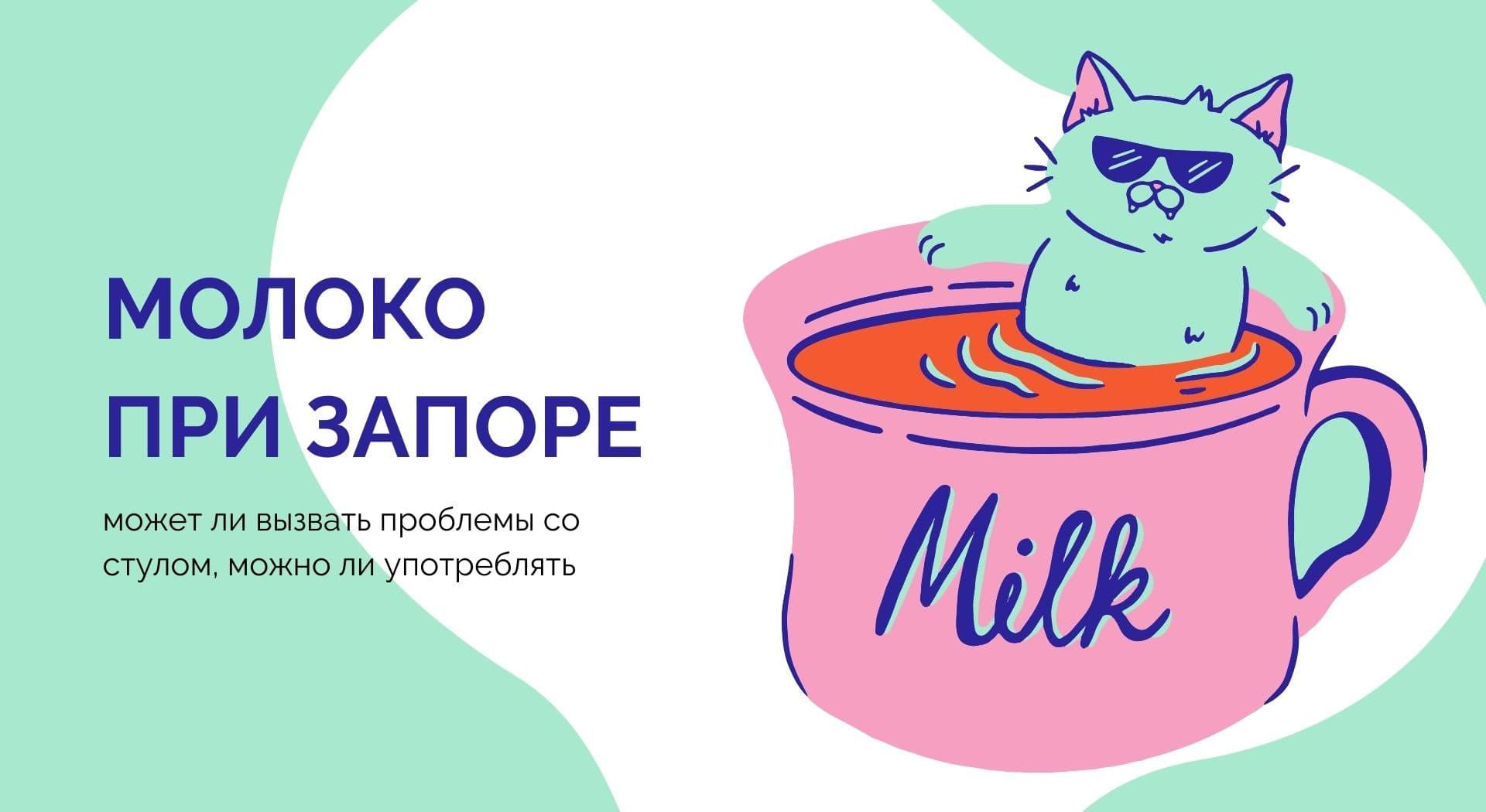 Молоко при запоре: может ли вызвать проблемы со стулом, можно ли употреблять