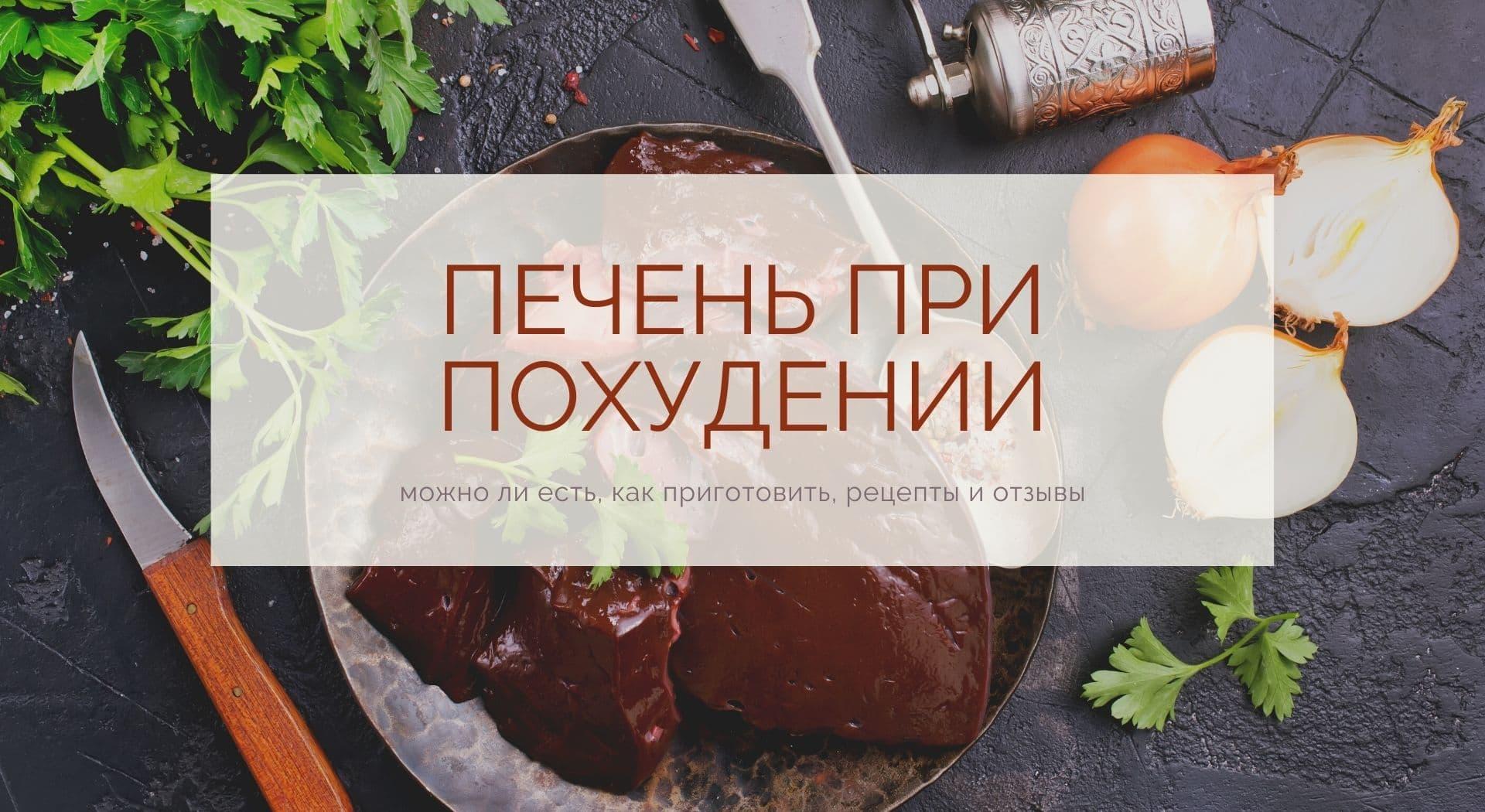 Печень при похудении: можно ли есть, как приготовить, рецепты и отзывы