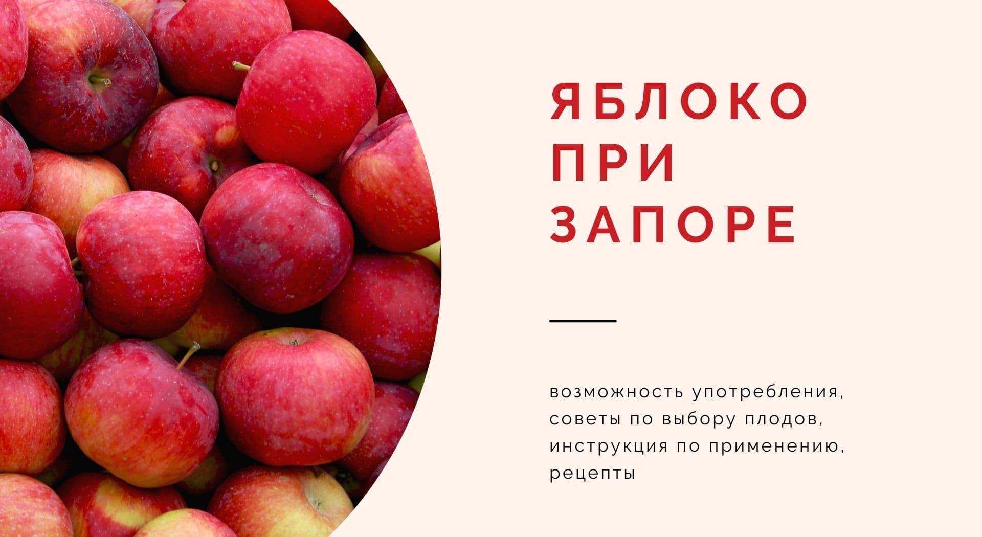 Яблоко при запоре: возможность употребления, советы по выбору плодов, инструкция по применению, рецепты