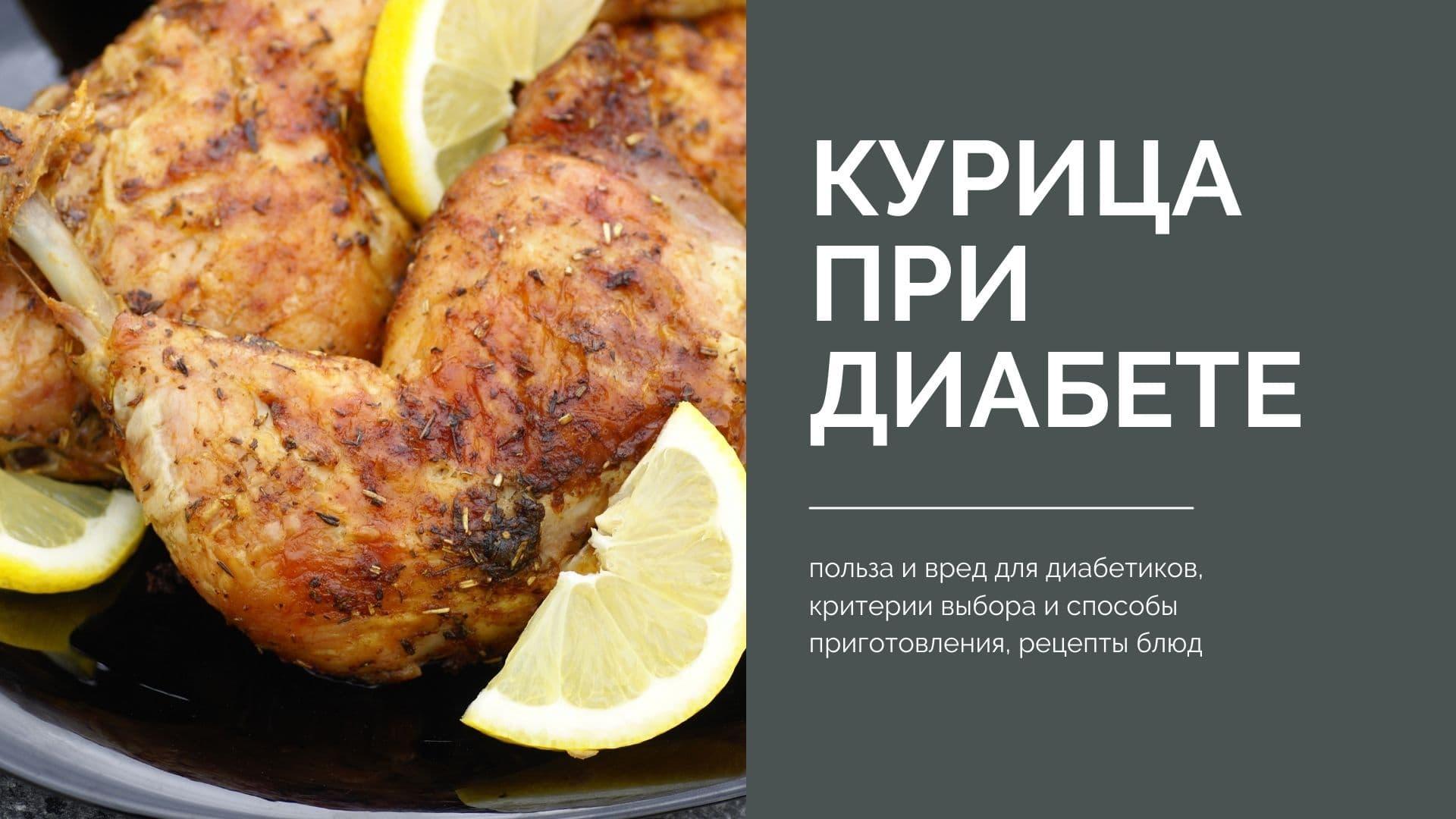 Курица при диабете: польза и вред для диабетиков, критерии выбора и способы приготовления, рецепты блюд